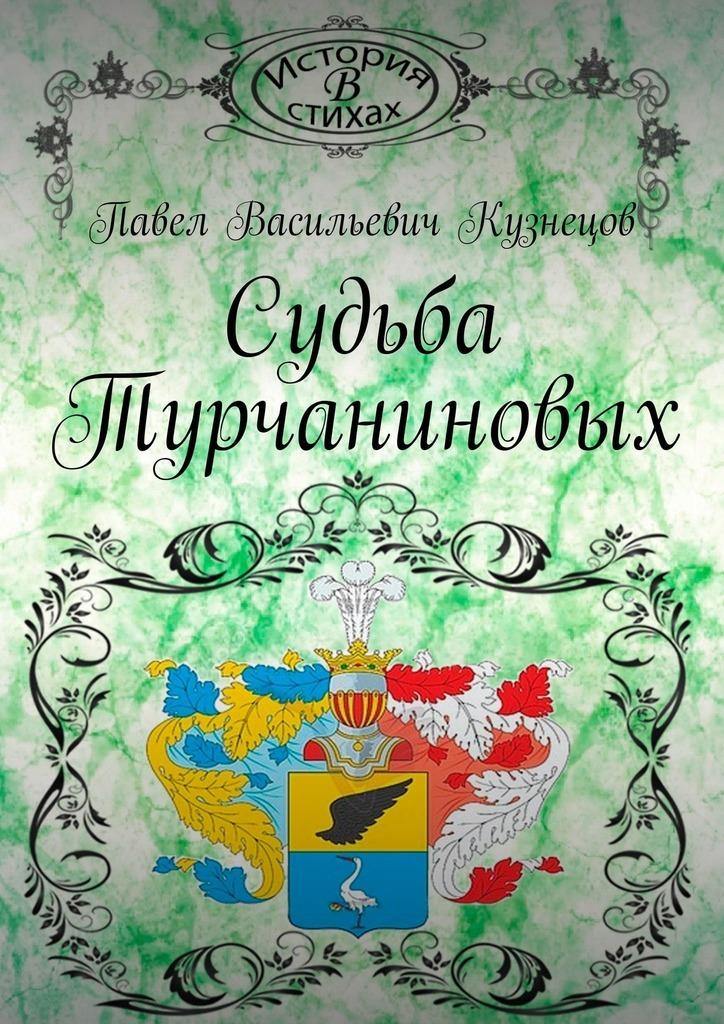 Купить книгу Судьба Турчаниновых, автора Павла Васильевича Кузнецова