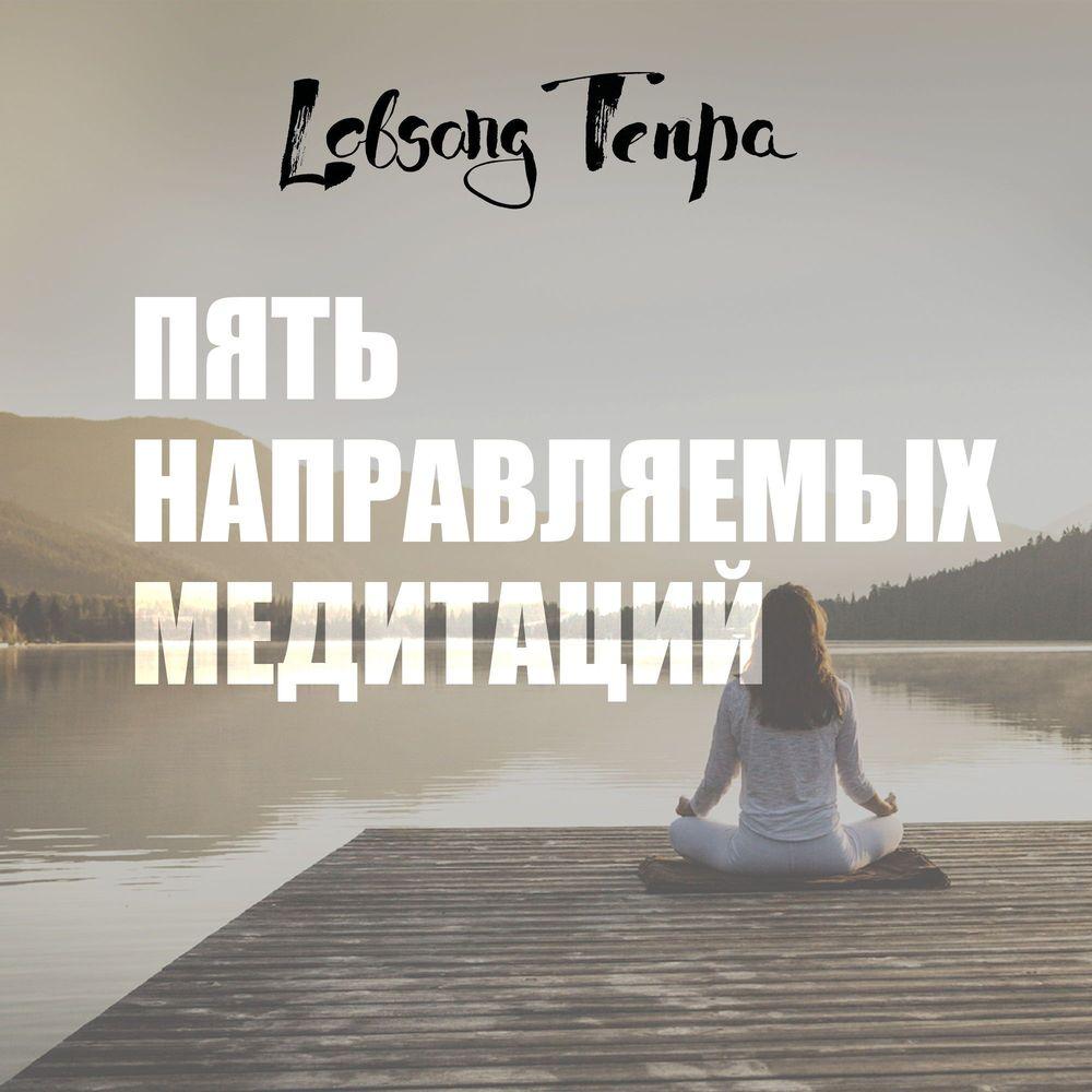 Купить книгу Пять направляемых медитаций, автора Лобсанга Тенпа