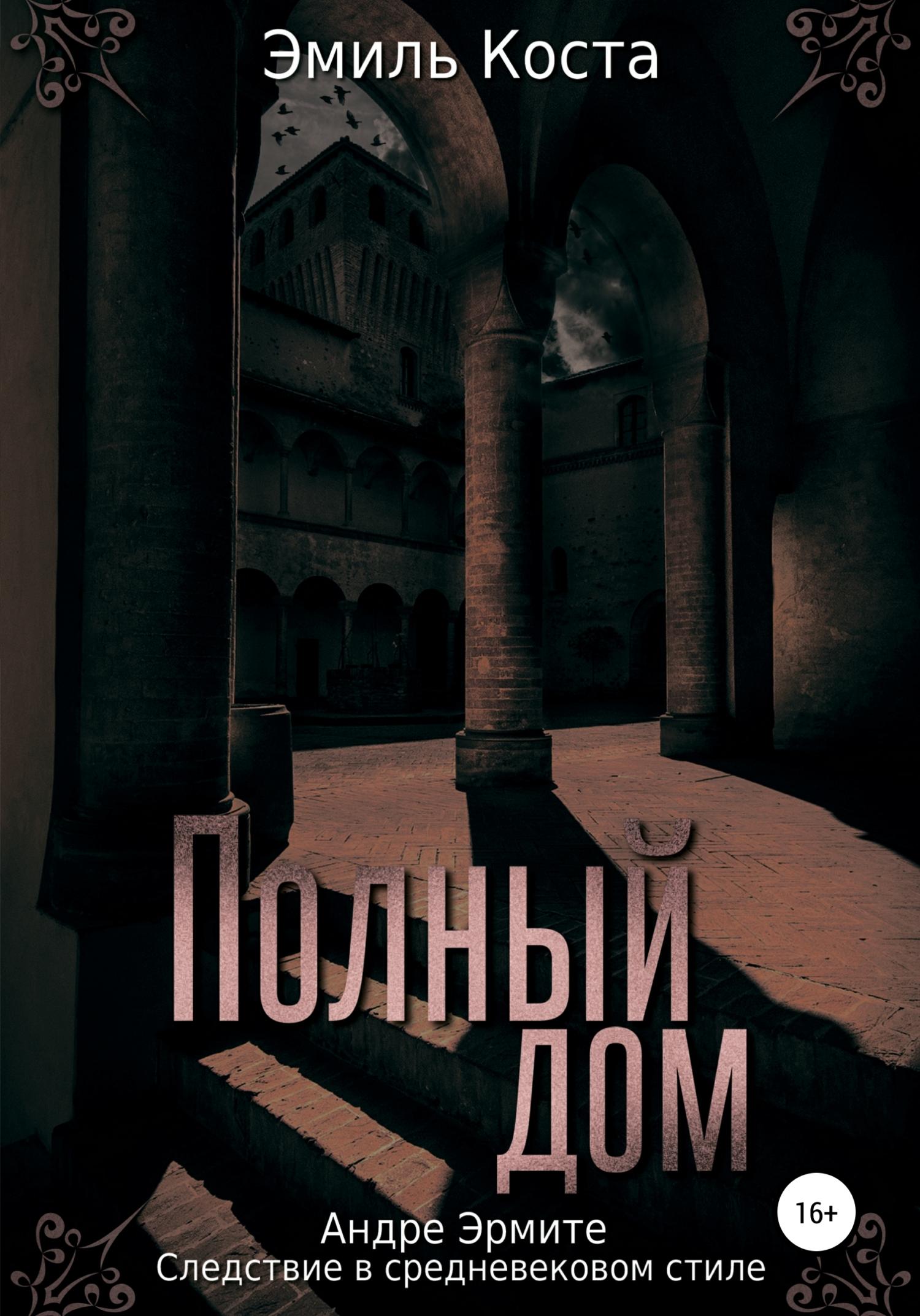 Купить книгу Полный дом, автора Эмиля Косты