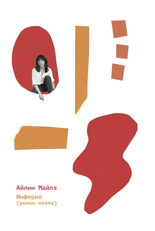 Купить книгу Инферно, автора Айлина Майлза