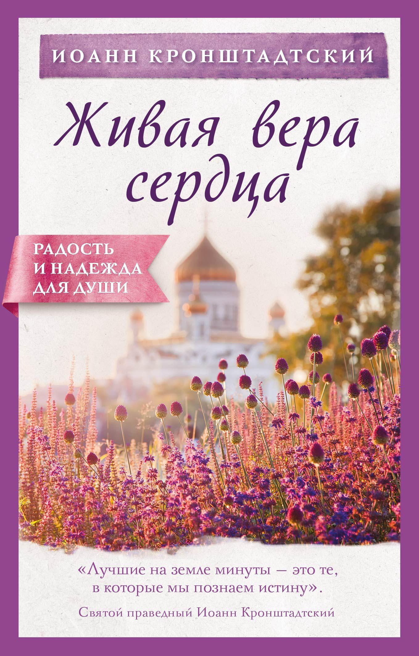 Купить книгу Живая вера сердца, автора Иоанна Кронштадтского