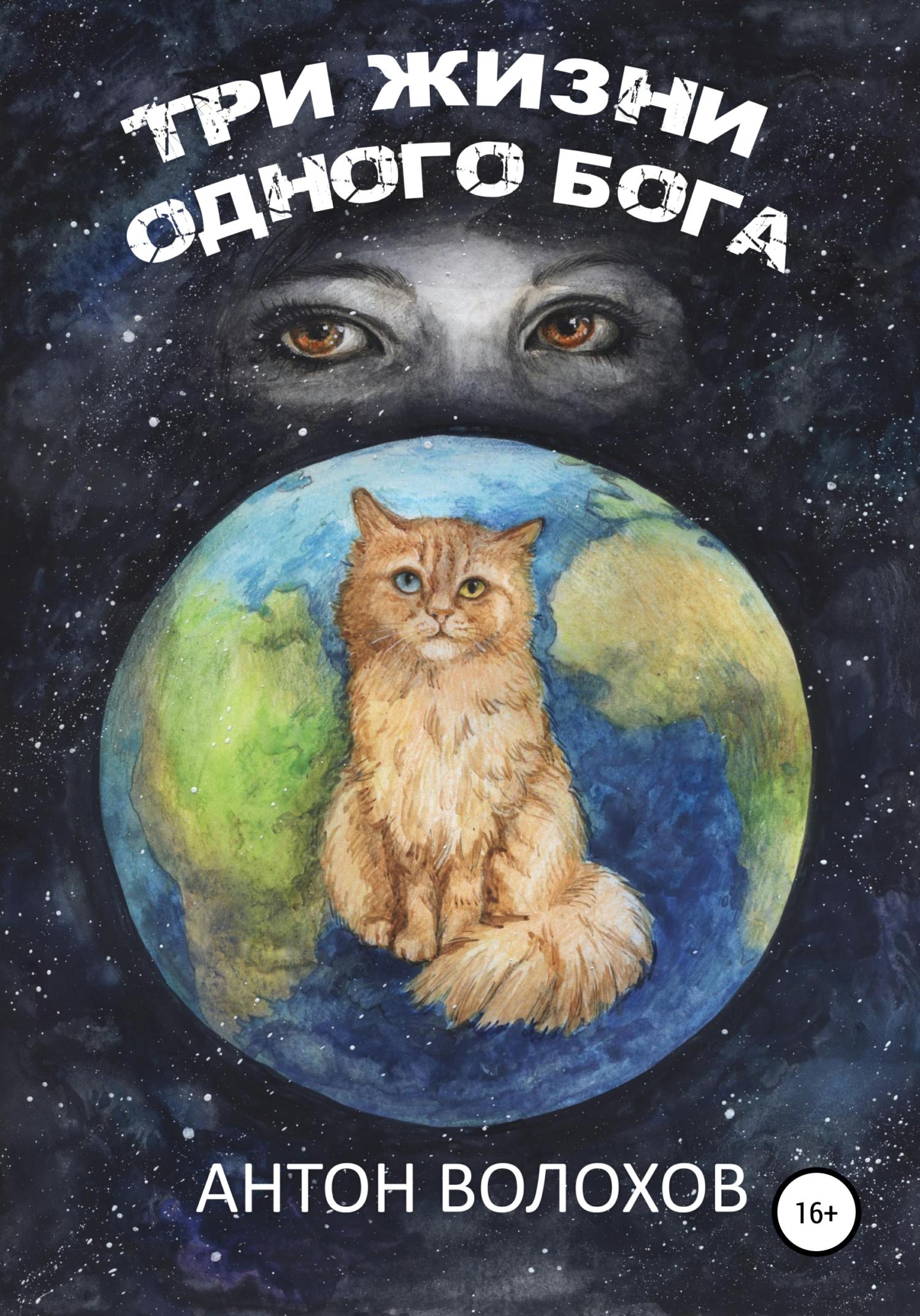 Купить книгу Три жизни одного Бога, автора Антона Николаевича Волохова