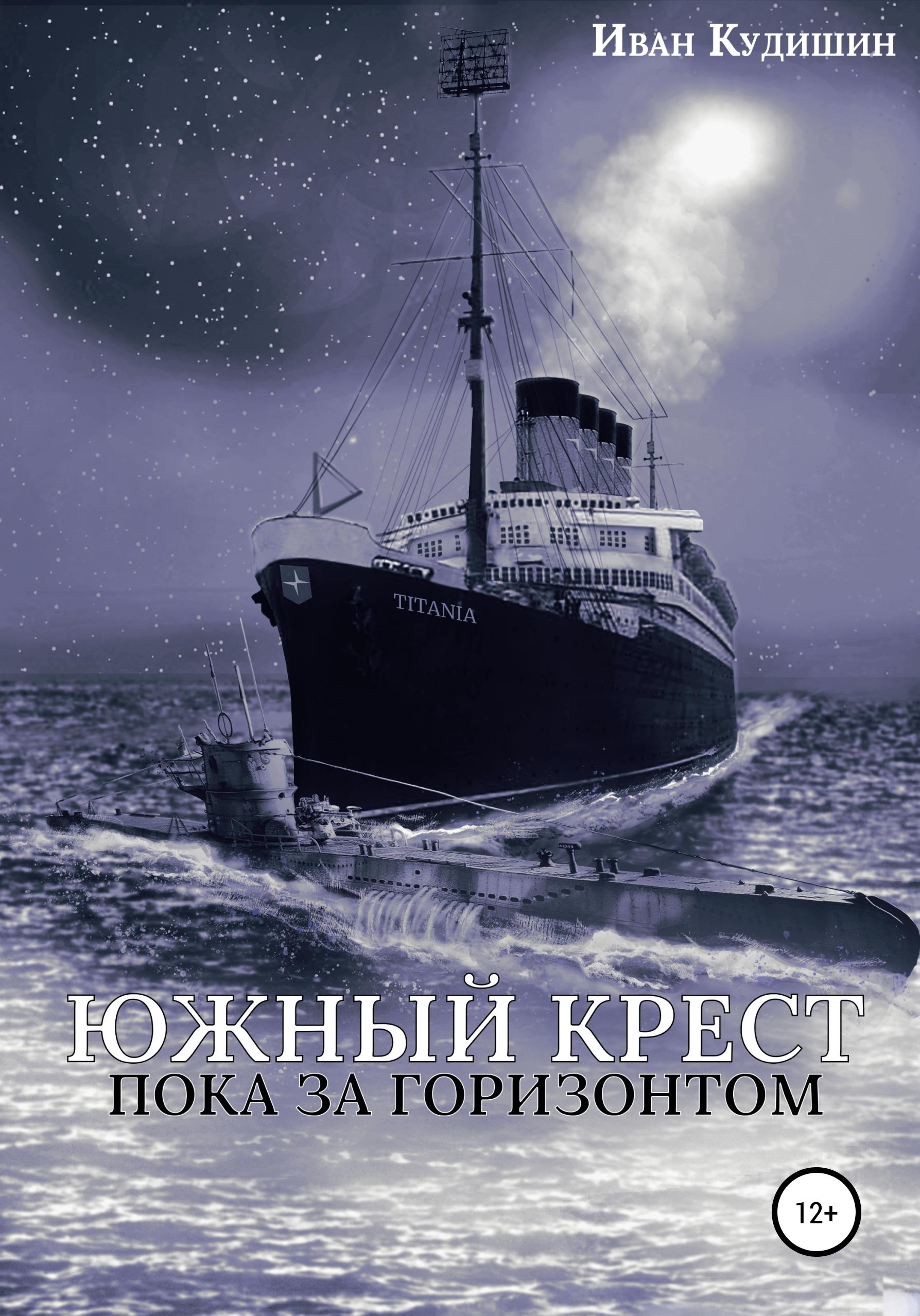 Купить книгу Южный Крест пока за горизонтом, автора Ивана Владимировича Кудишина