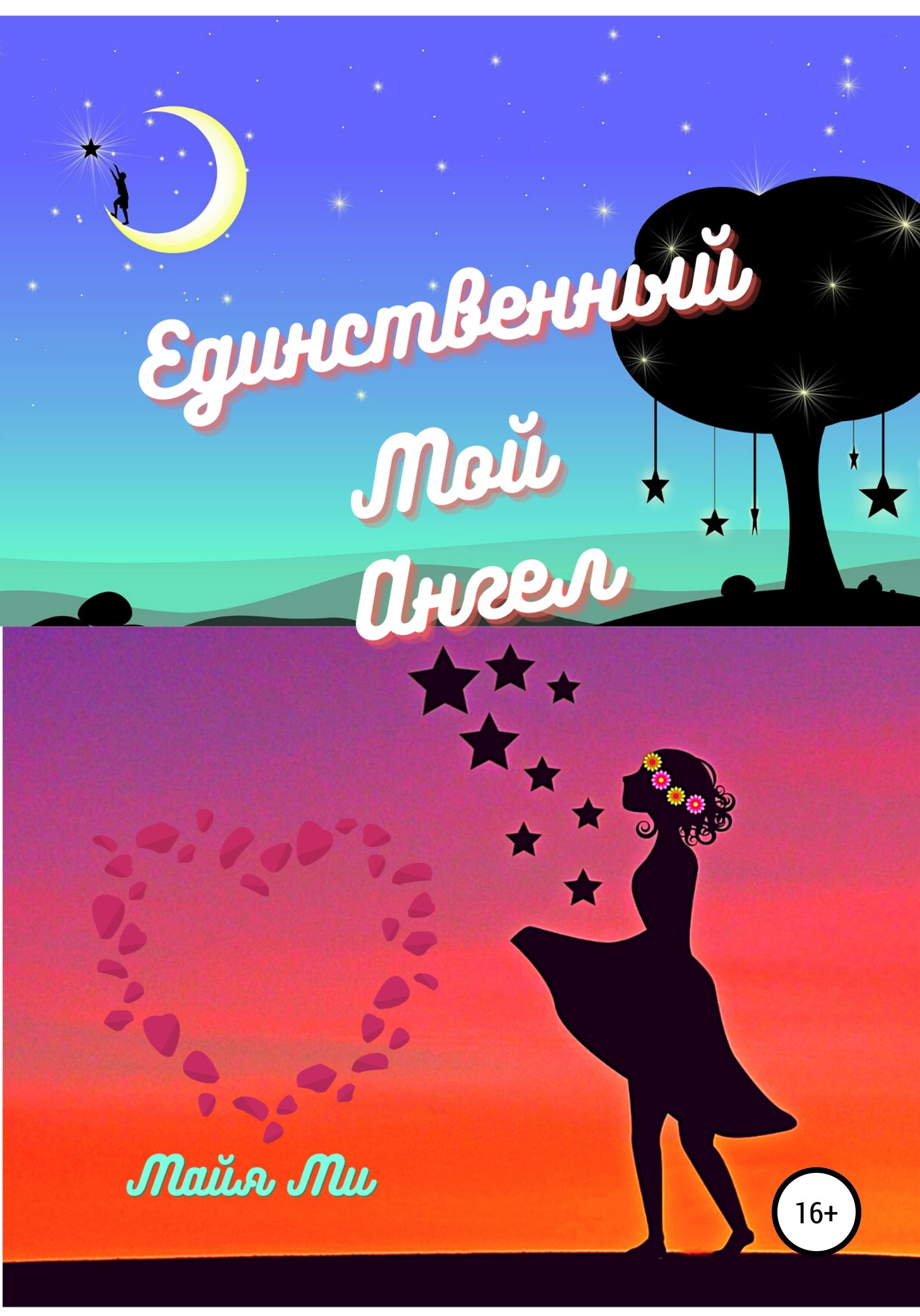 Купить книгу Смагий и ангелы лавандовых звёзд, автора