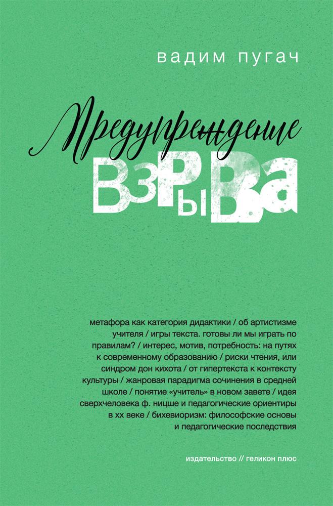 Купить книгу Предупреждение взрыва, автора Вадима Пугача