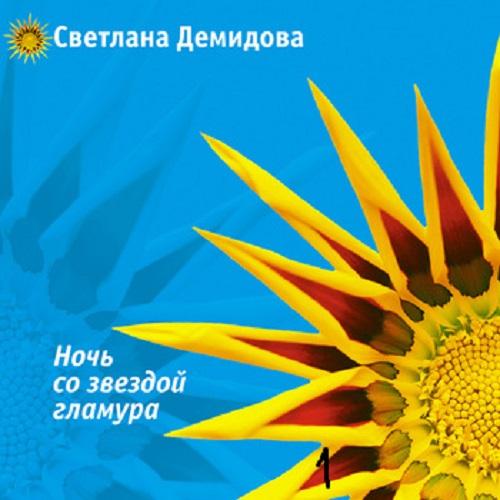 Купить книгу Ночь со звездой гламура, автора Светланы Демидовой