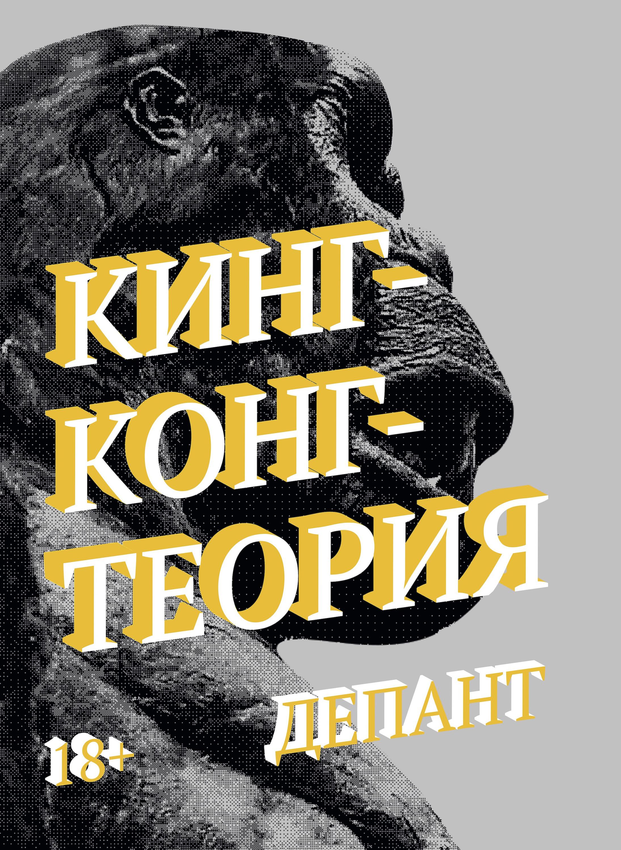 Купить книгу Кинг-Конг-Теория, автора Виржинь Депант