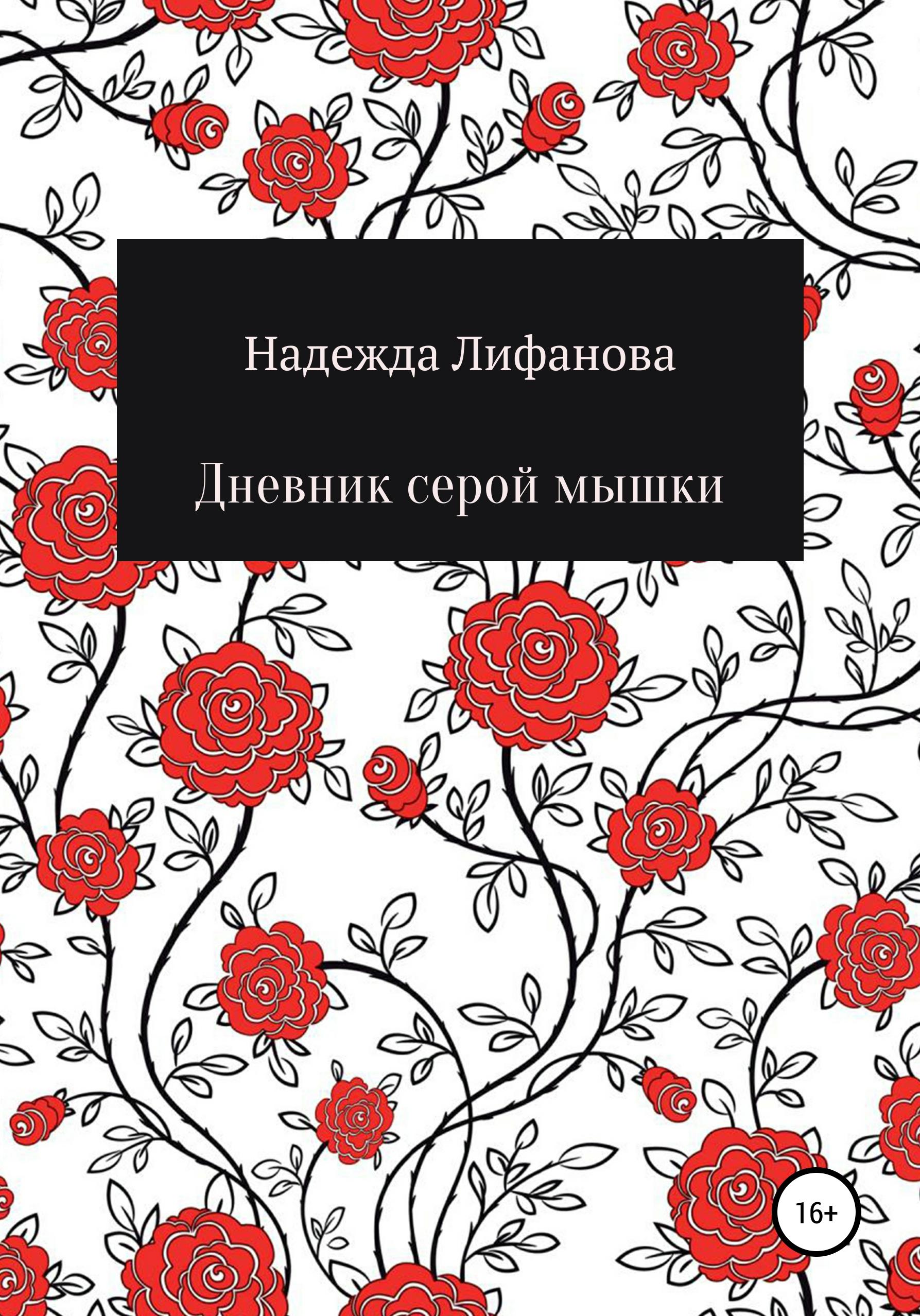 Купить книгу Дневник серой мышки, автора Надежды Александровны Лифановой