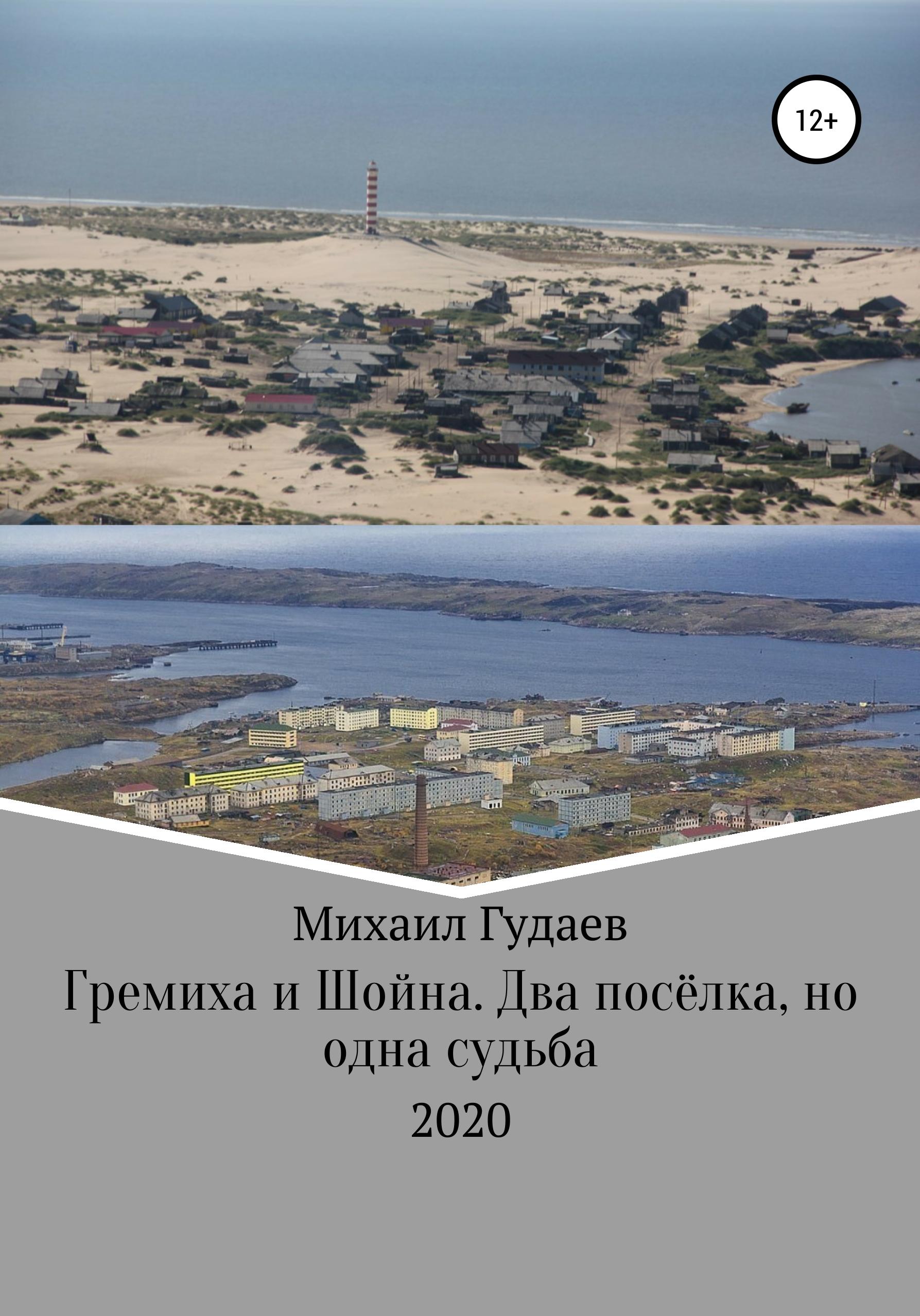 Купить книгу Гремиха и Шойна. Два посёлка, но одна судьба, автора Михаила Васильевича Гудаева
