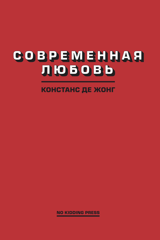 Купить книгу Современная любовь, автора Констанс ДеЖонг