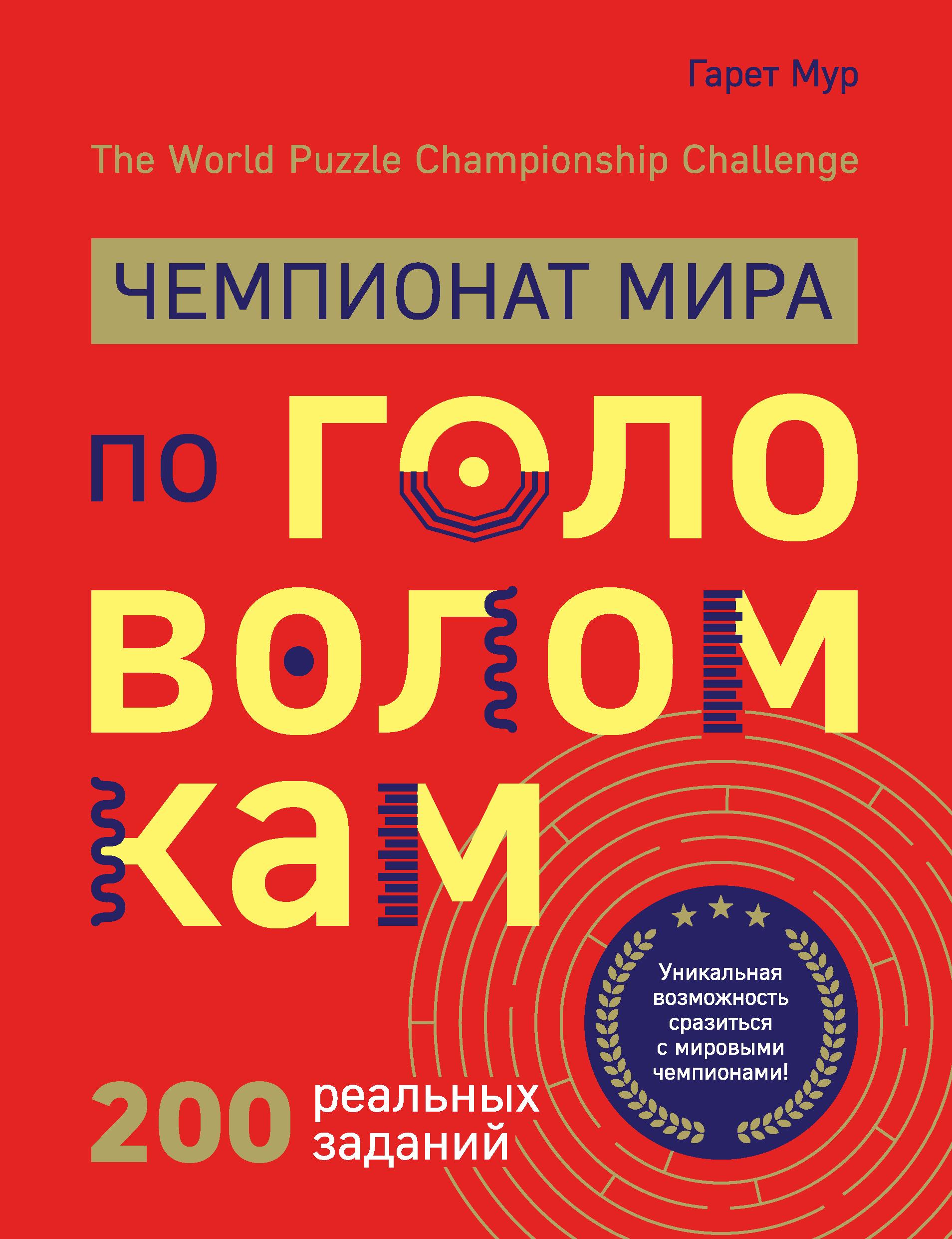 Купить книгу Чемпионат мира по головоломкам. The World Puzzle Championship Challenge. 200 реальных заданий, автора Гарет Мур