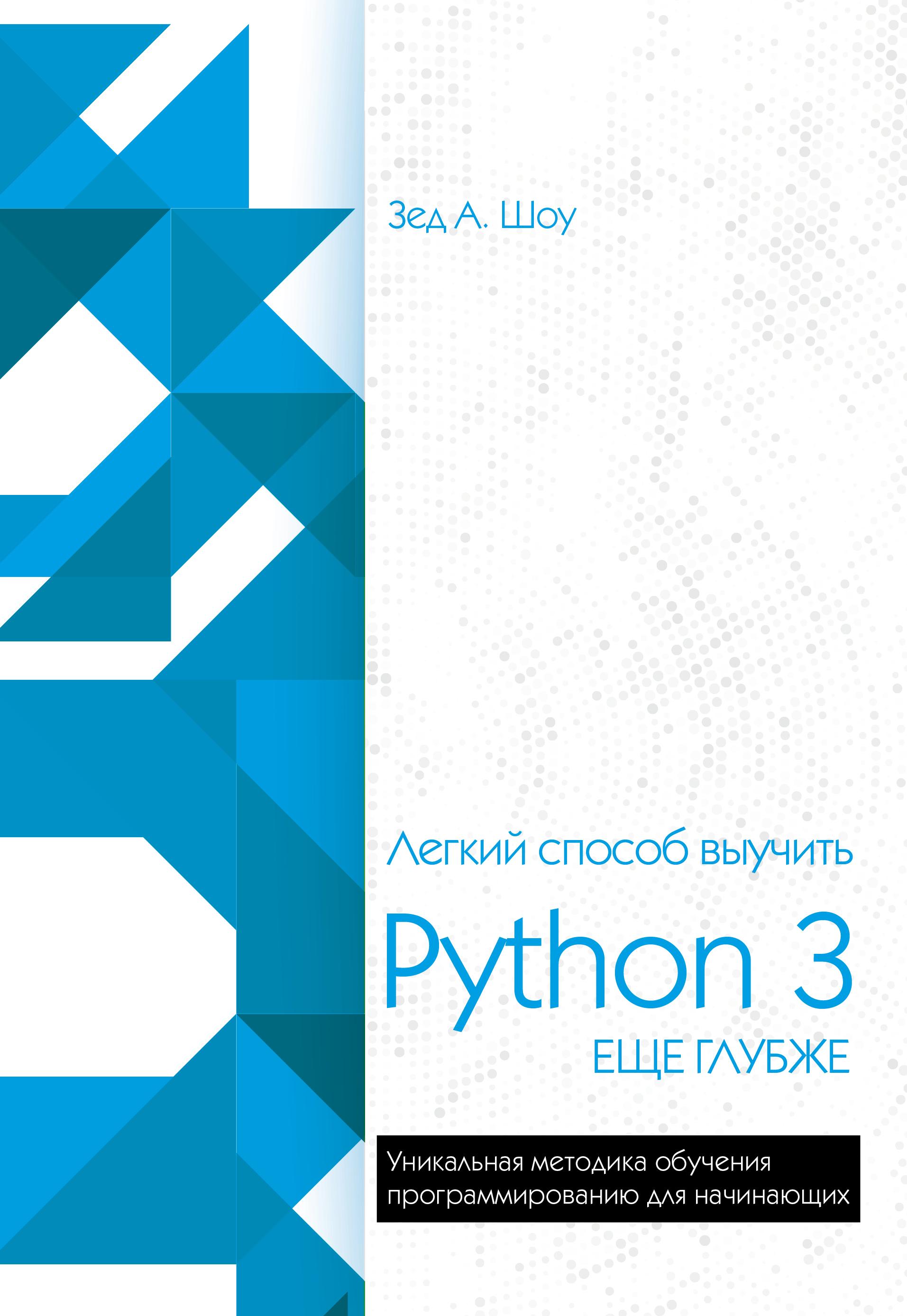 Купить книгу Легкий способ выучить Python 3 еще глубже, автора Зеда Шоу