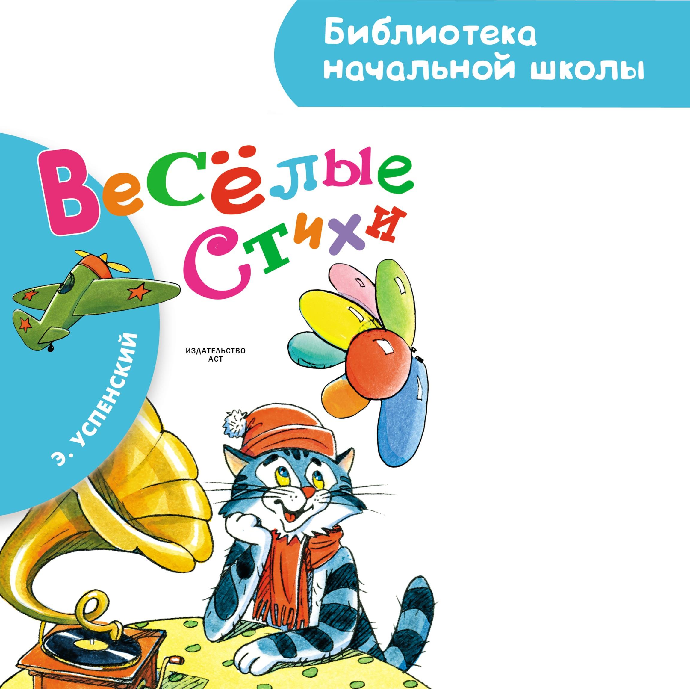 Купить книгу Весёлые стихи, автора Эдуарда Успенского