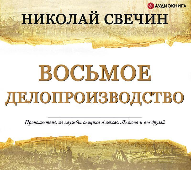 Купить книгу Восьмое делопроизводство, автора Николая Свечина