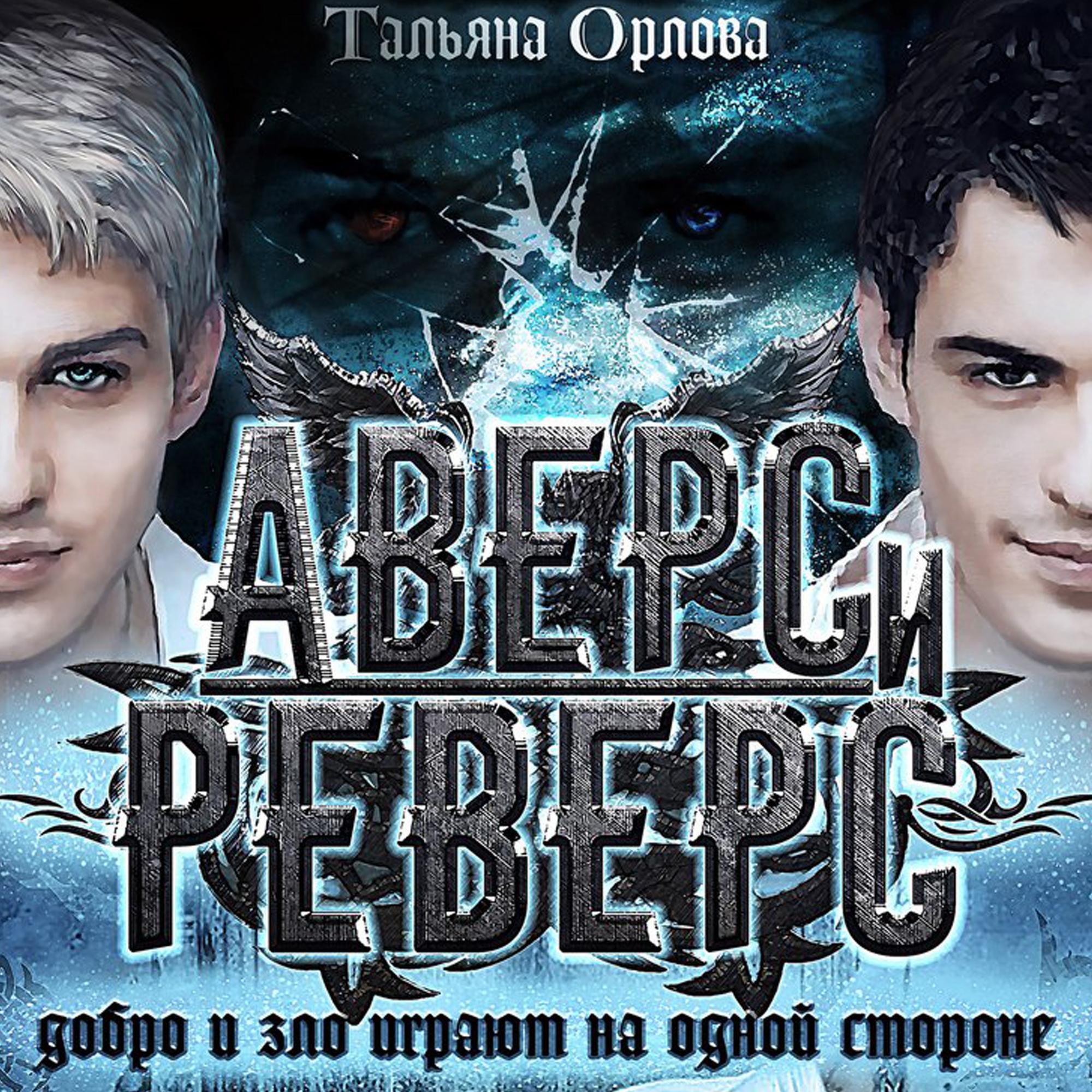 Купить книгу Аверс и реверс, автора Тальяны Орловой
