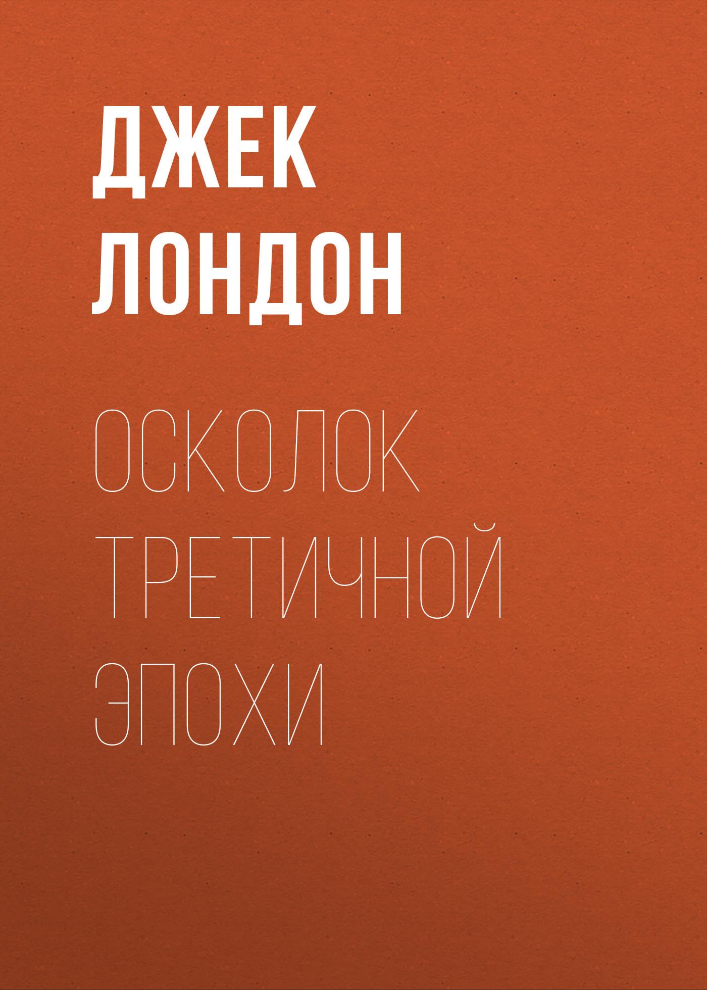 Купить книгу Осколок третичной эпохи, автора Джека Лондона