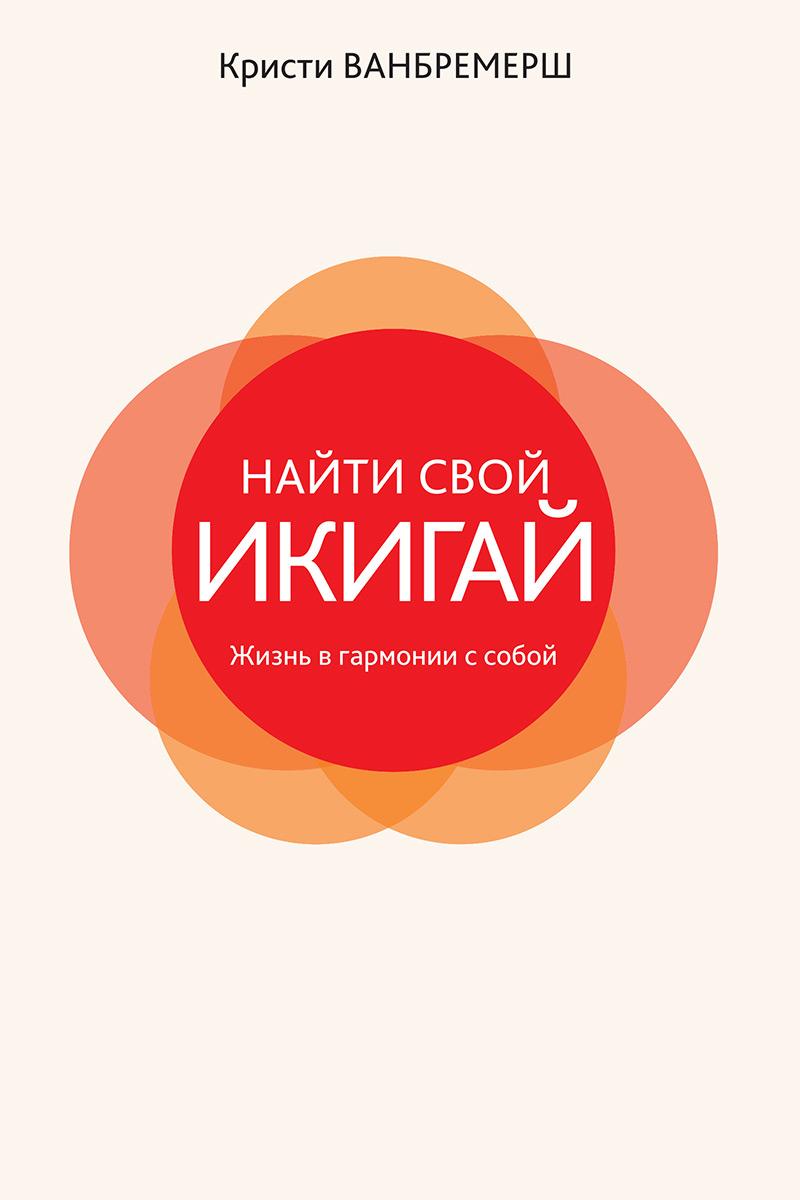 Купить книгу Найти свой икигай: жизнь в гармонии с собой, автора Кристи Ванбремерш
