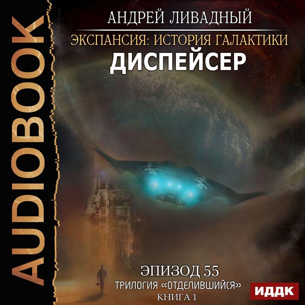 Купить книгу Диспейсер, автора Андрея Ливадного