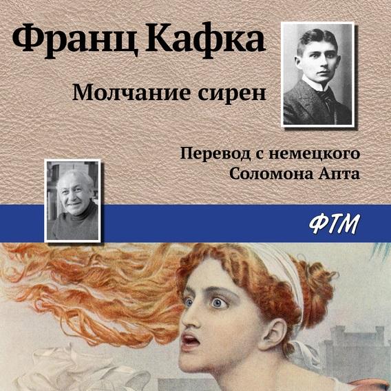 Купить книгу Молчание сирен, автора Франца Кафки