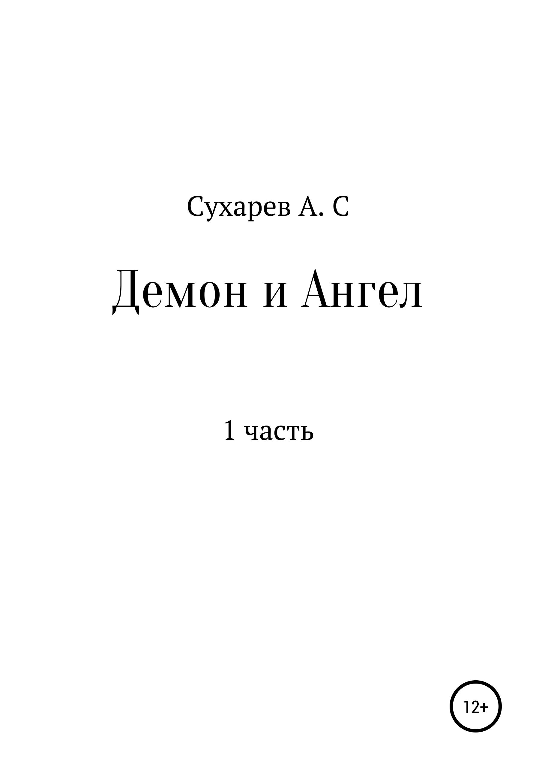 Купить книгу Демон и Ангел, автора Алексея Сергеевича Сухарева