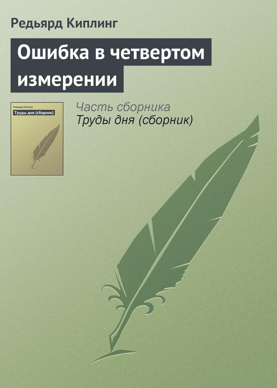 Купить книгу Ошибка в четвертом измерении, автора Редьярда Киплинг