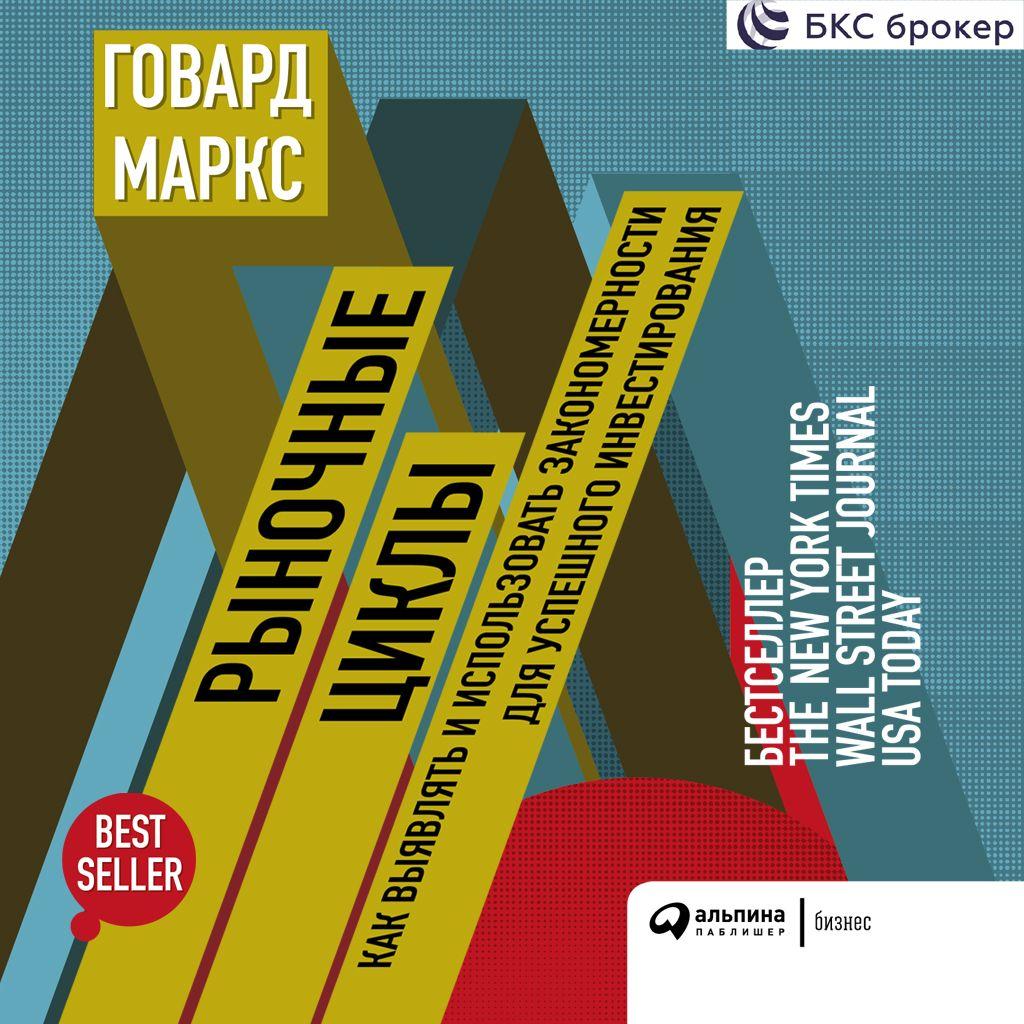 Купить книгу Рыночные циклы, автора Говарда Маркса