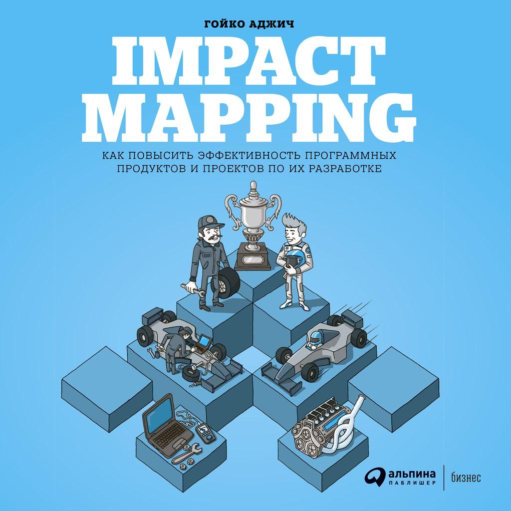 Купить книгу Impact mapping: Как повысить эффективность программных продуктов и проектов по их разработке, автора Гойко Аджича