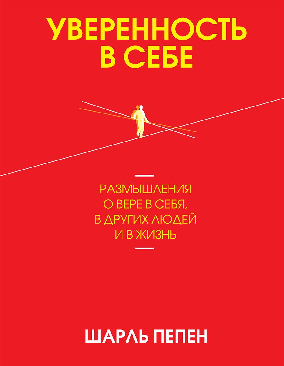 Купить книгу Уверенность в себе, автора Charles Pepin
