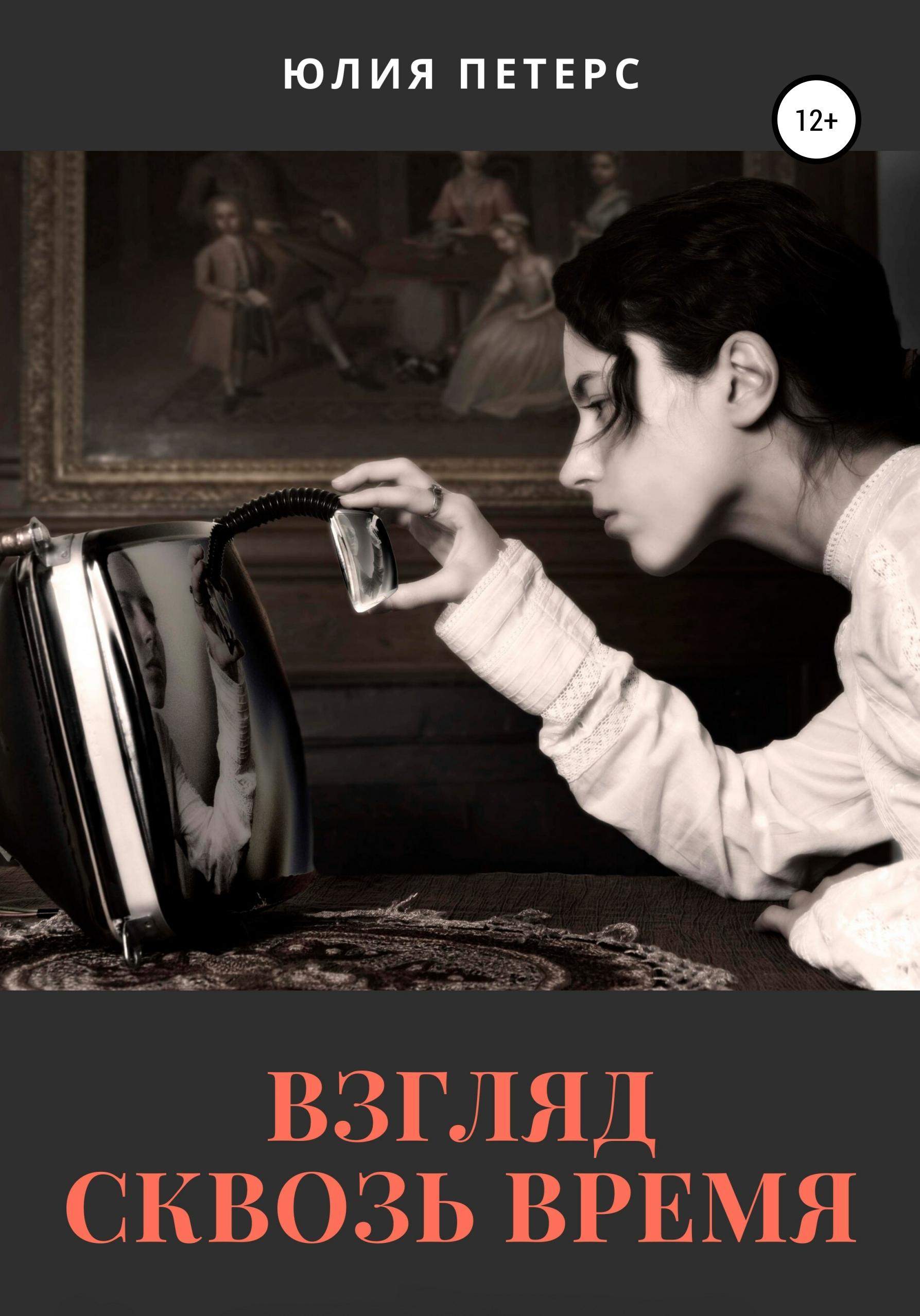 Купить книгу Взгляд сквозь время, автора Юлии Петерс