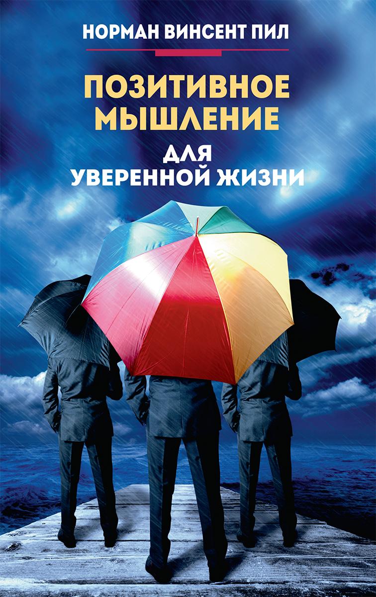 Купить книгу Позитивное мышление для уверенной жизни, автора Нормана Винсента Пила