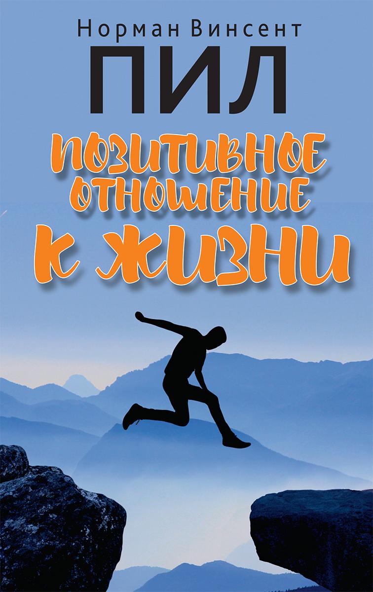 Купить книгу Позитивное отношение к жизни, автора Нормана Винсента Пила