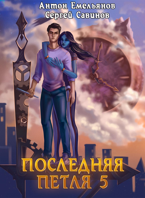 Купить книгу Последняя петля. Книга 5. Наследие Аури, автора Сергея Савинова