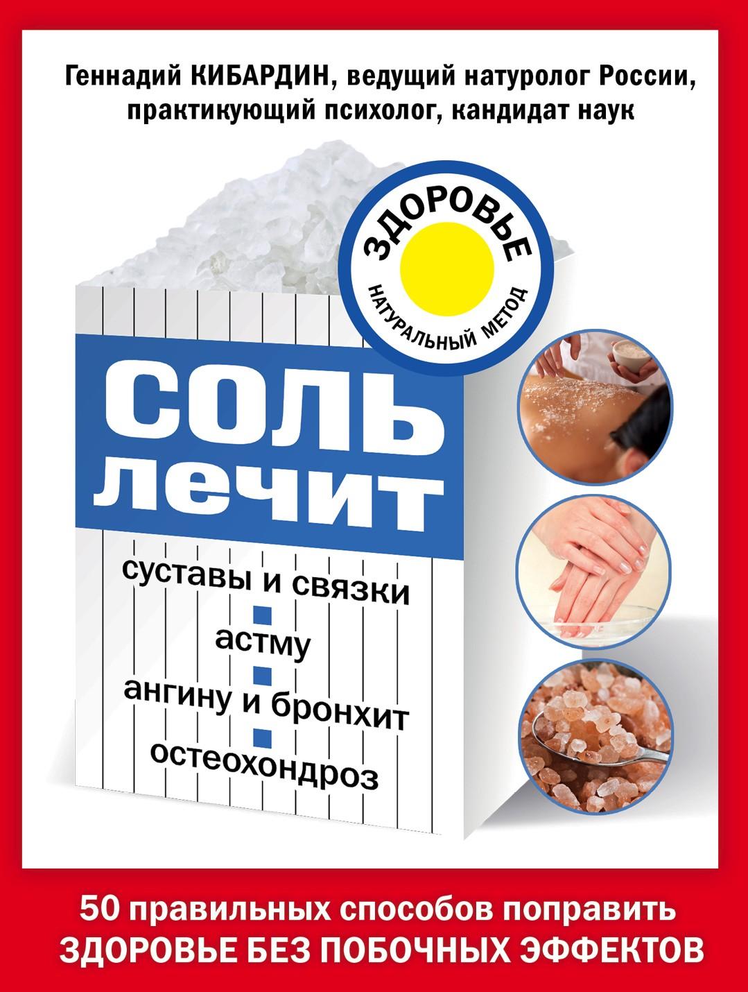 Соль лечит суставы и связки, астму, ангину и бронхит, остеохондроз