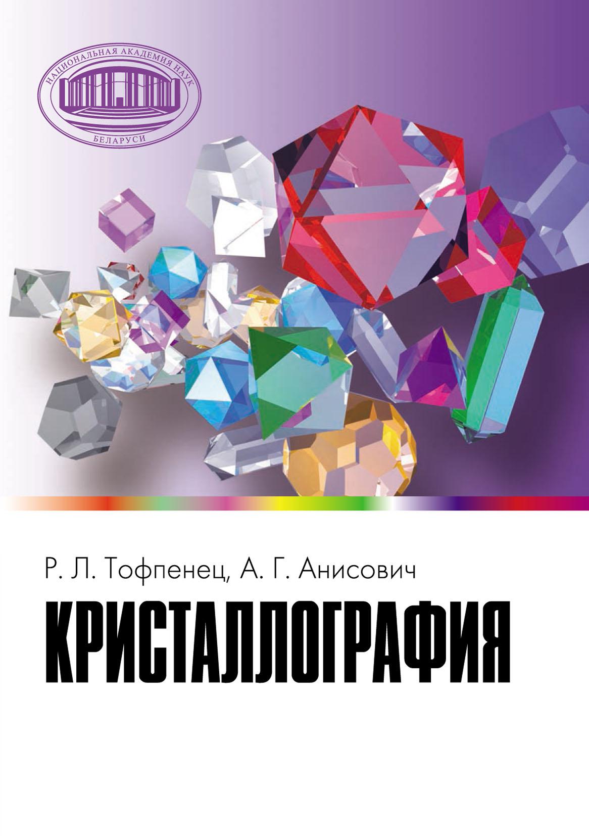 Купить книгу Кристаллография, автора А. Г. Анисович