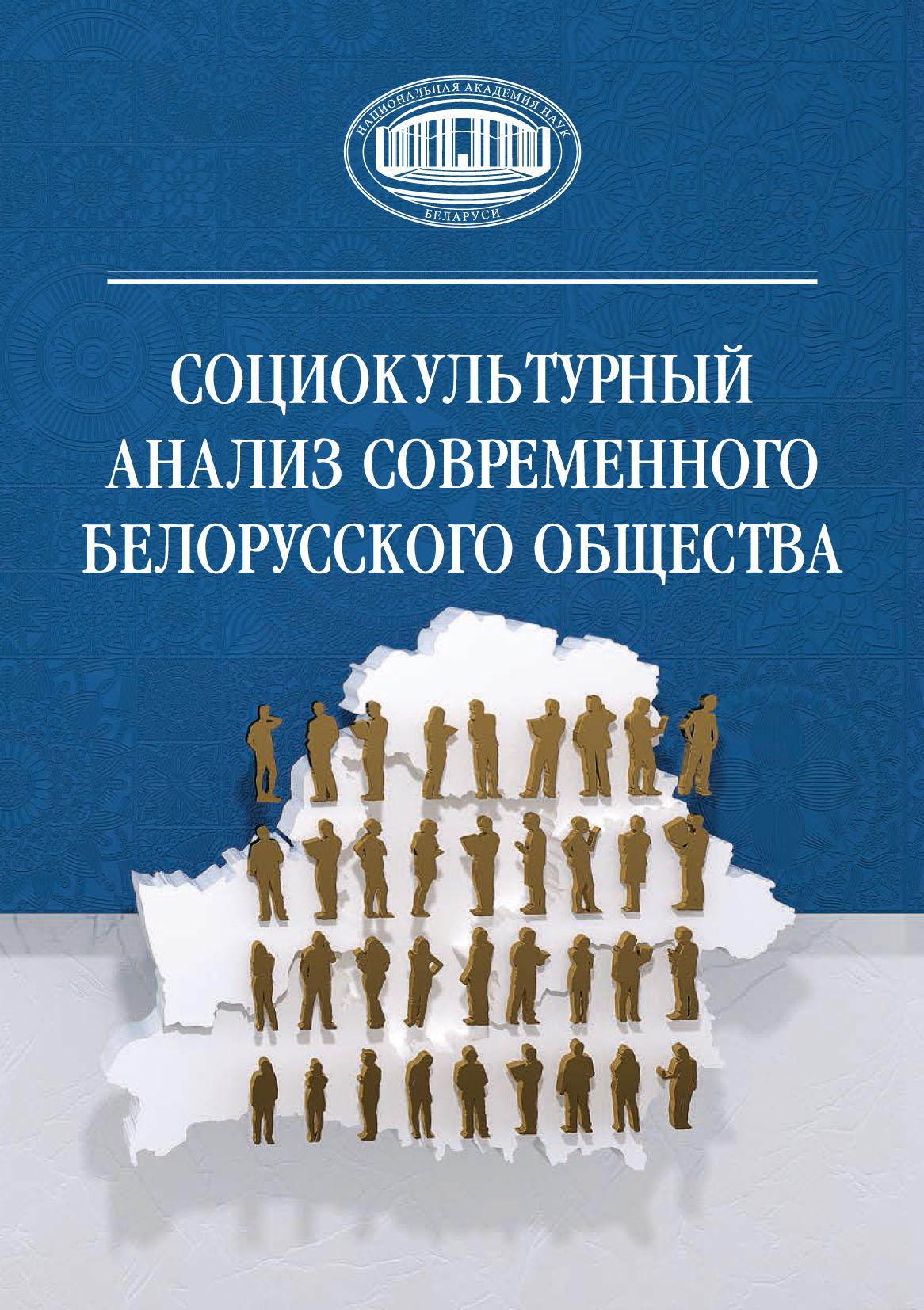 Купить книгу Социокультурный анализ современного белорусского общества, автора Ирины Лашук
