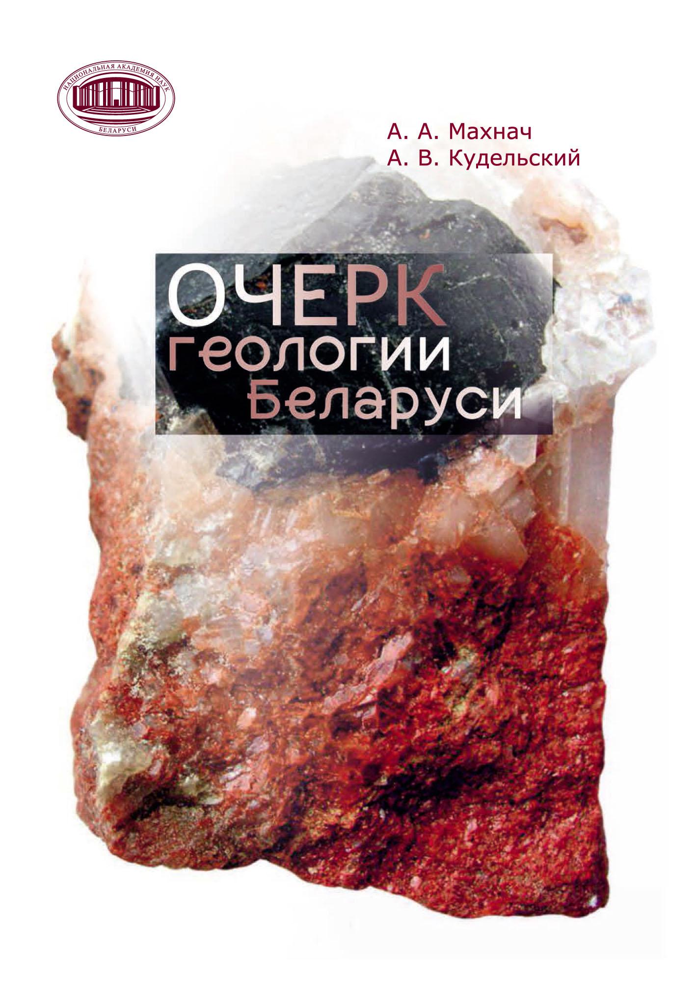 Купить книгу Очерк геологии Беларуси, автора Анатолия Кудельского
