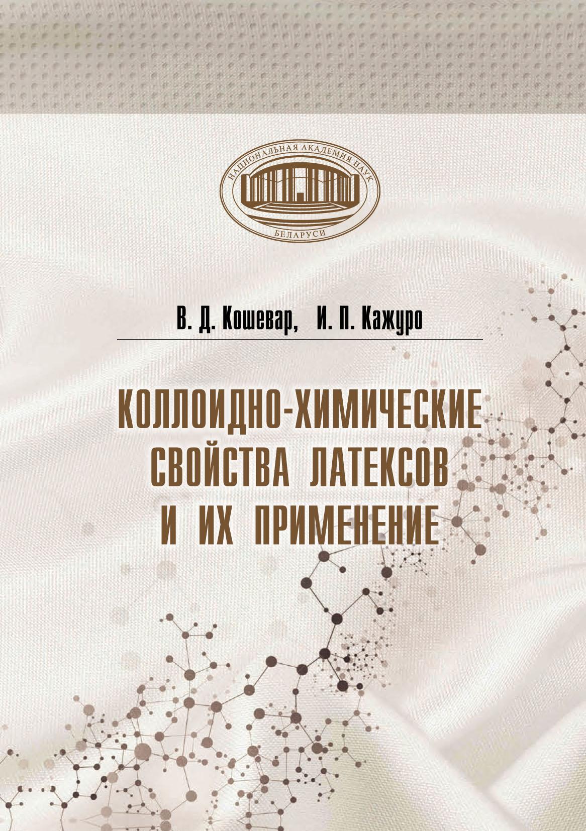 Купить книгу Коллоидно-химические свойства латексов и их применение, автора В. Д. Кошевара