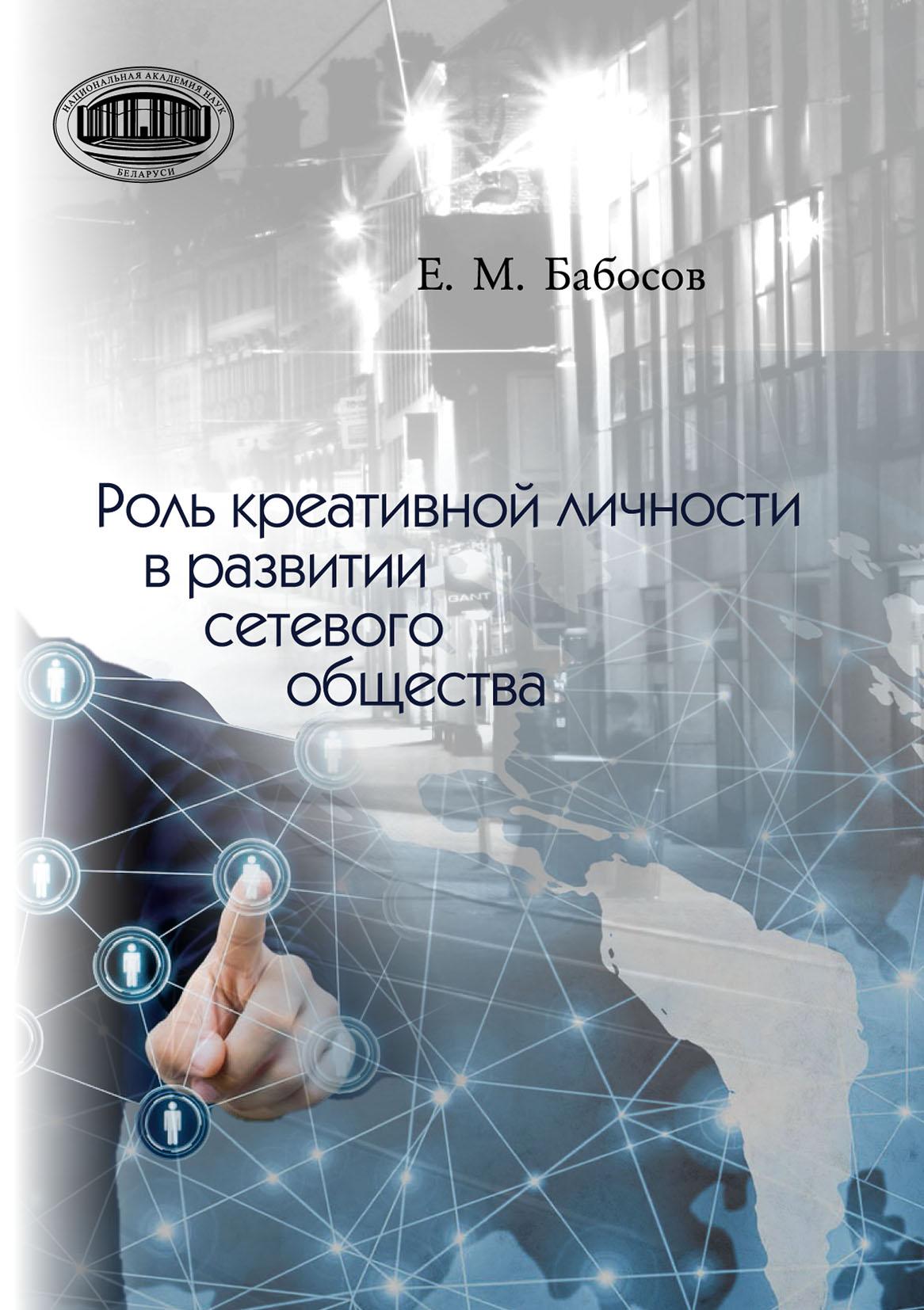 Купить книгу Роль креативной личности в развитии сетевого общества, автора Е. М. Бабосова