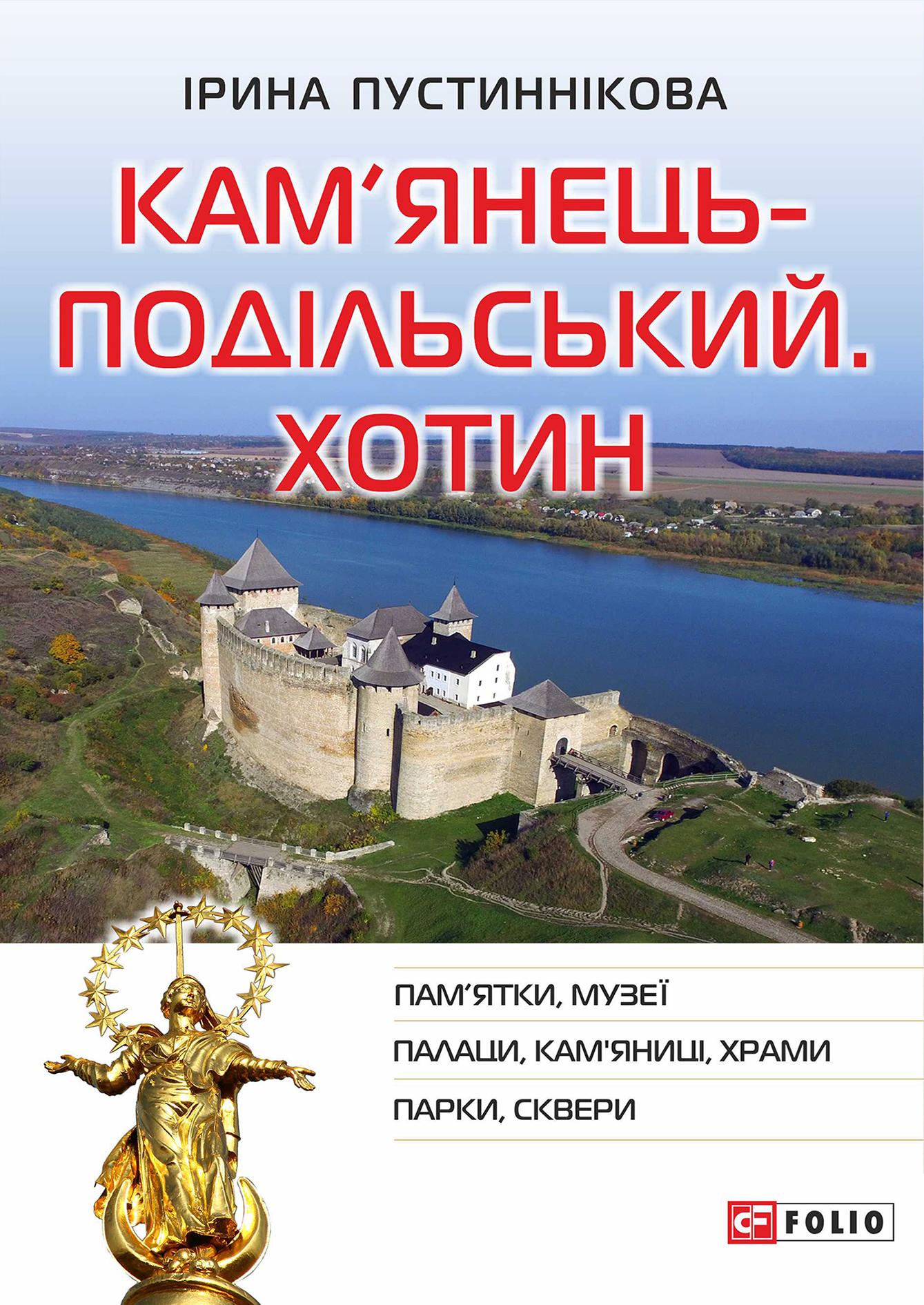 Купить книгу Кам'янець-Подільський. Хотин, автора