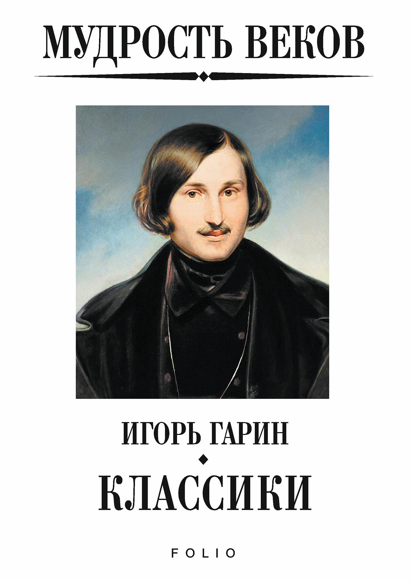 Купить книгу Мудрость веков. Классики, автора Игоря Гарина