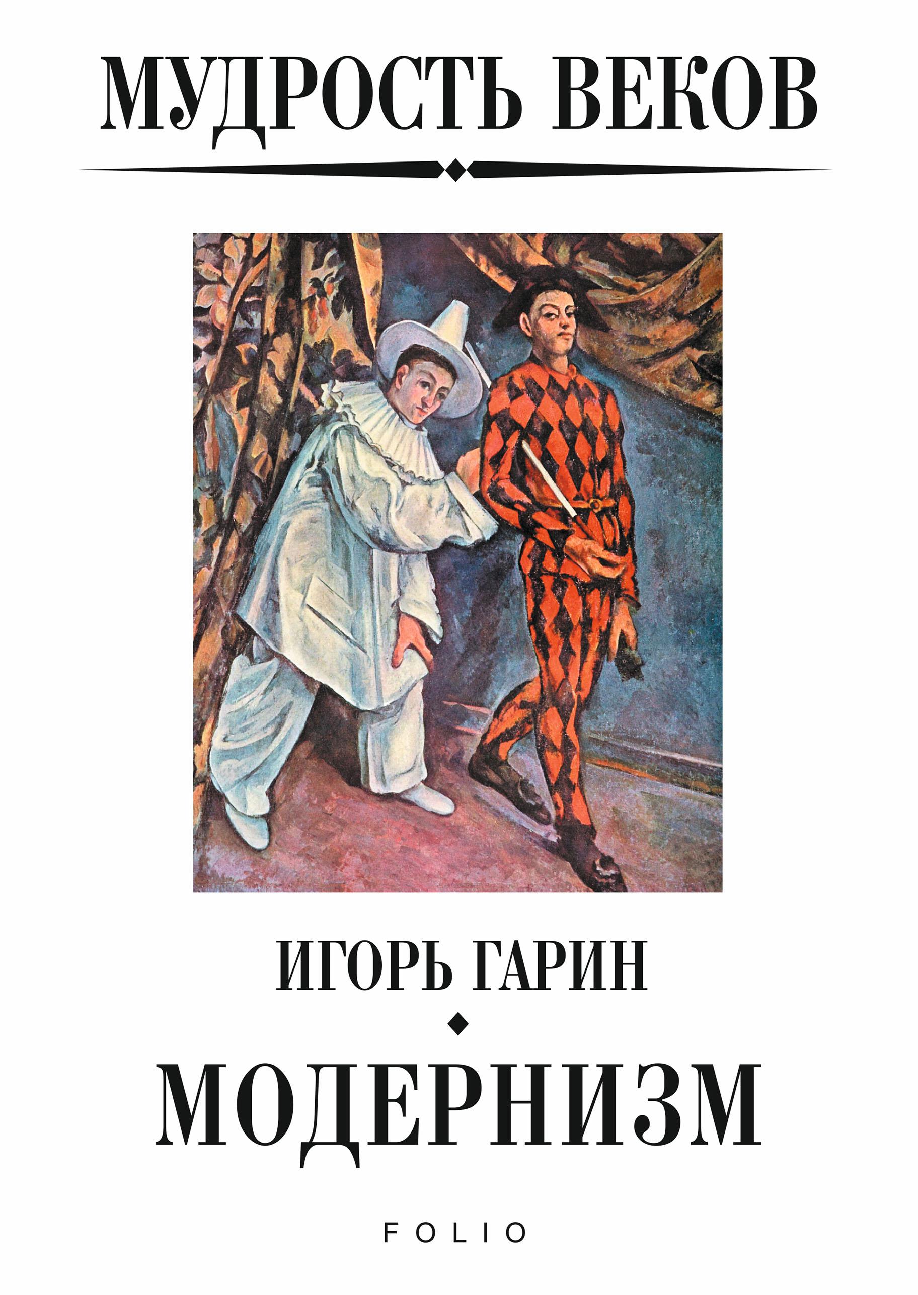 Купить книгу Мудрость веков. Модернизм, автора Игоря Гарина