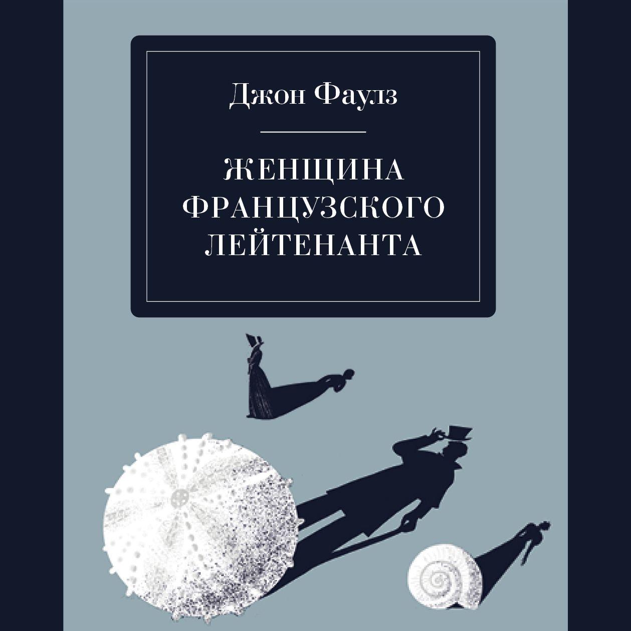 Купить книгу Женщина французского лейтенанта, автора Джона Фаулза