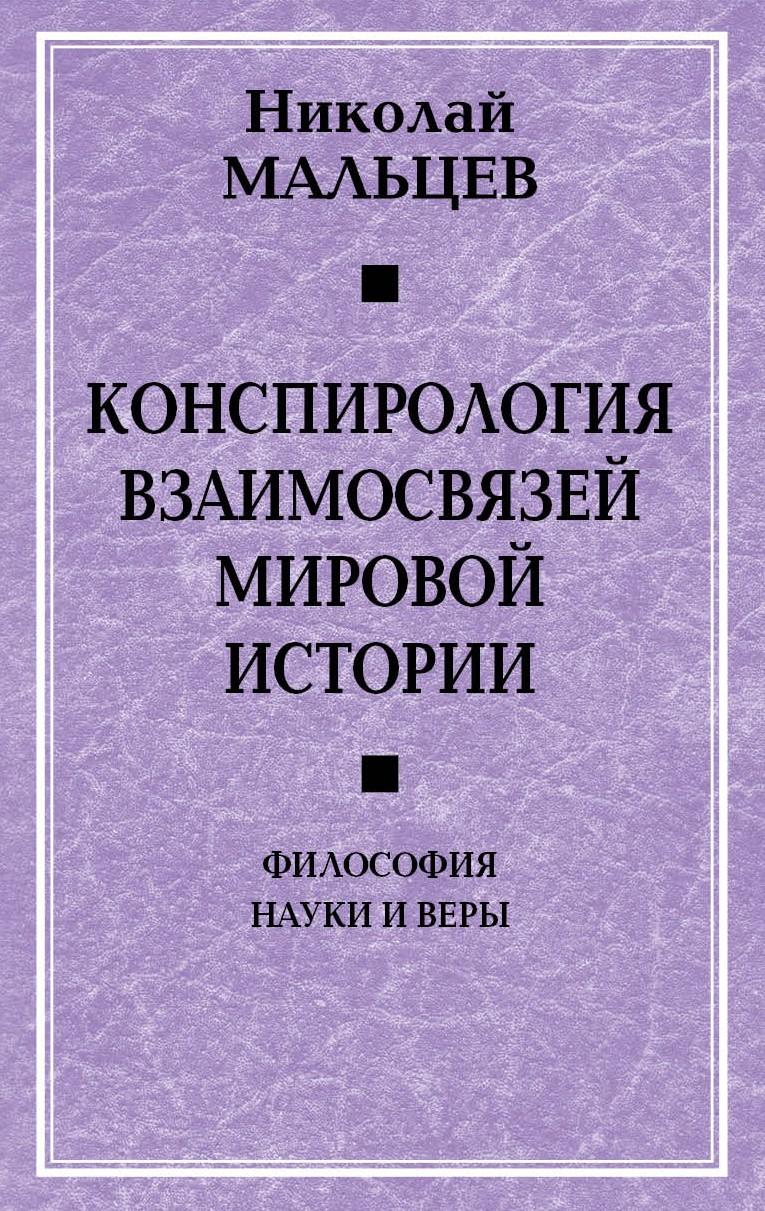 Купить книгу Конспирология взаимосвязей мировой истории. Философия науки и веры, автора Николая Мальцева