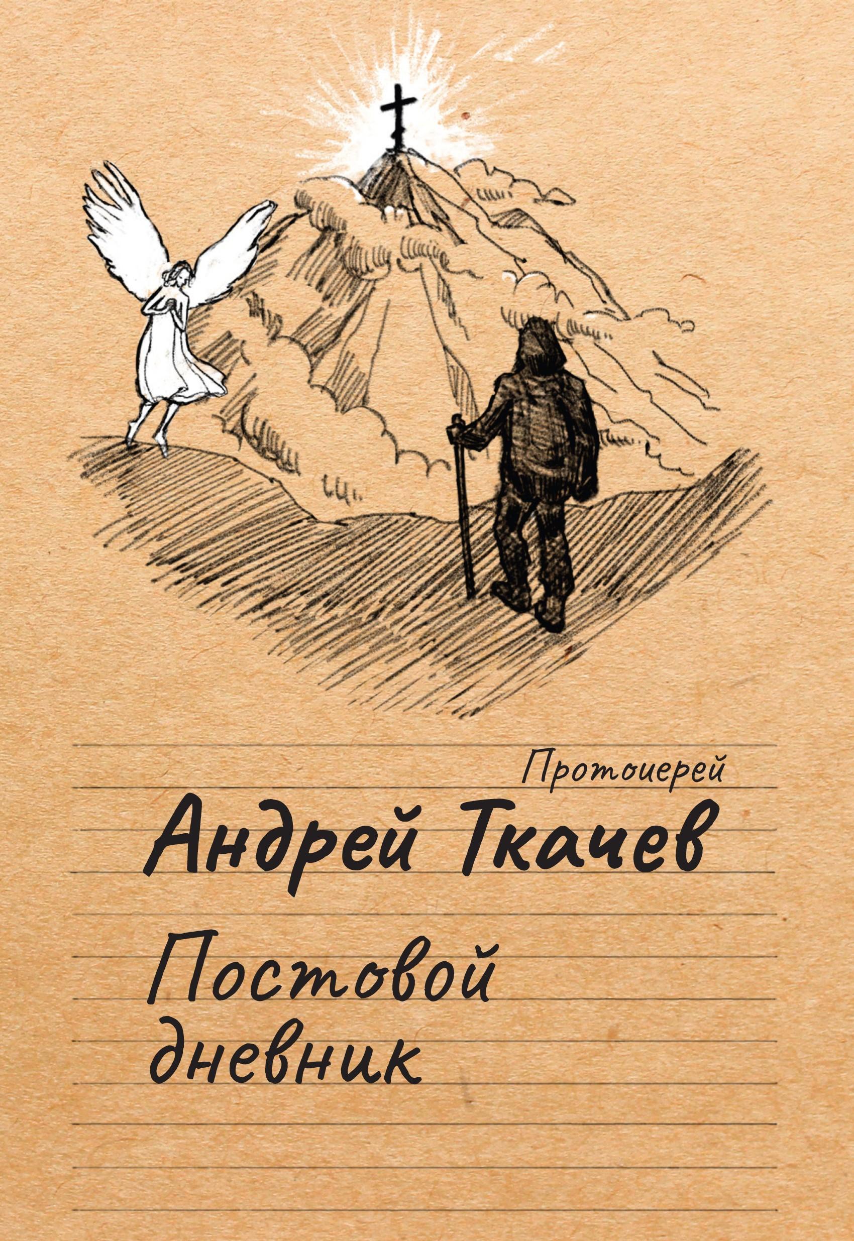 Купить книгу Постовой дневник, автора протоиерея Андрей Ткачев