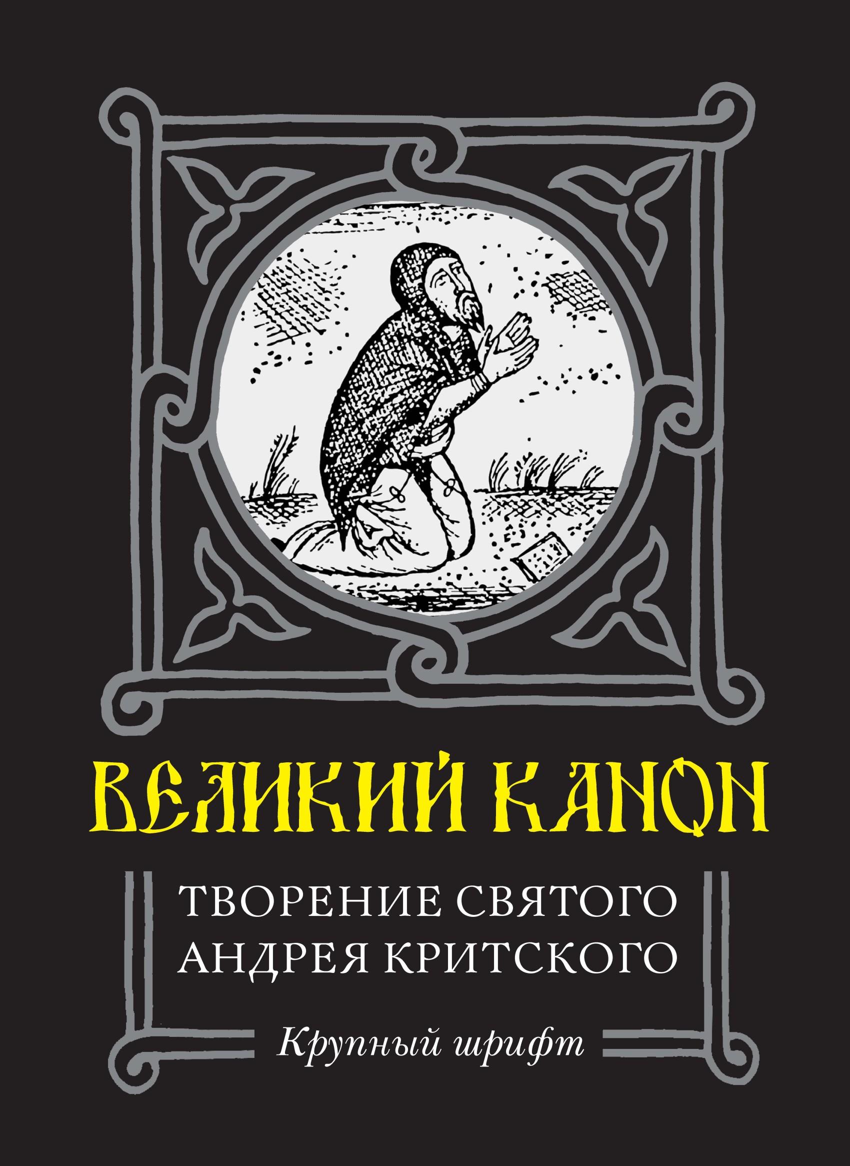 Купить книгу Великий Канон. Творение преподобного Андрея Критского, автора