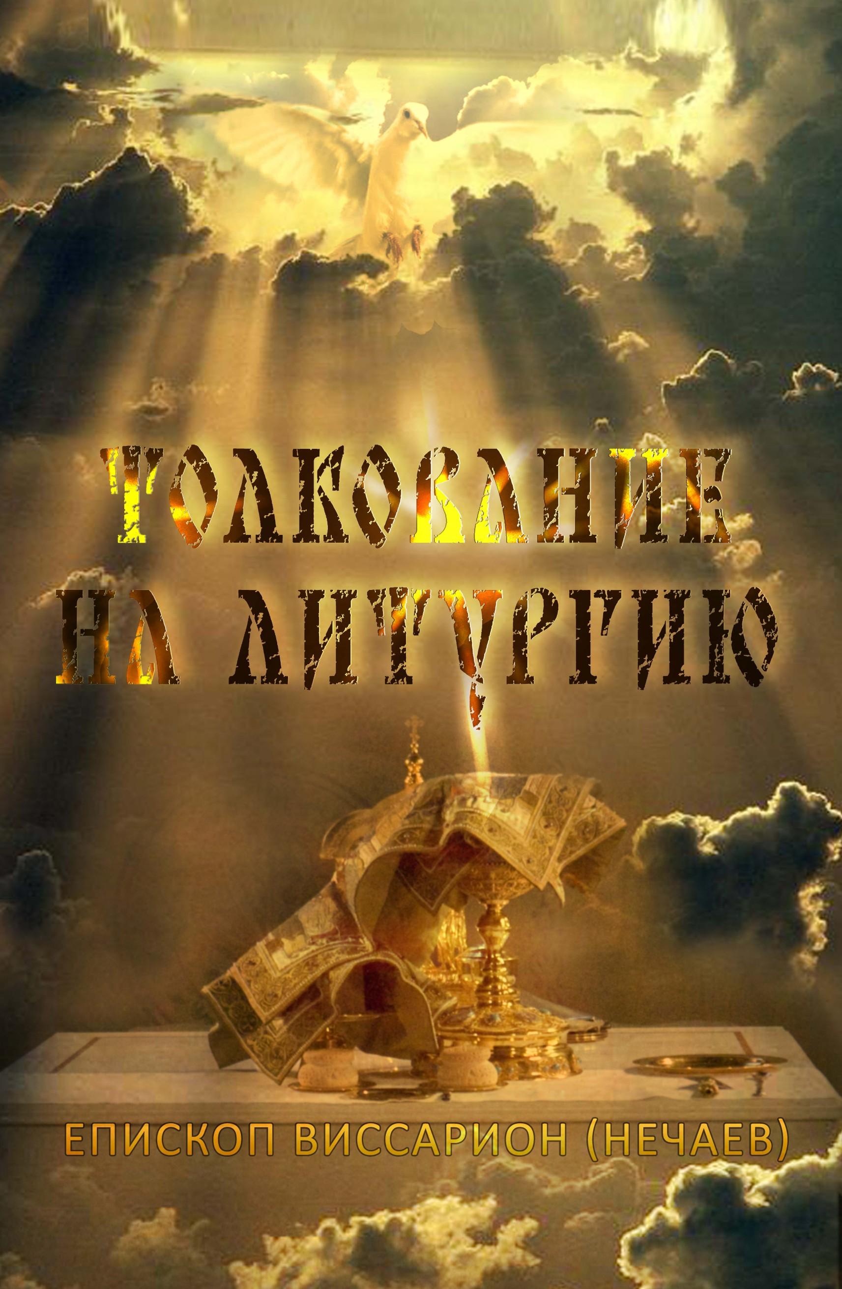 Купить книгу Толкование на Божественную литургию, автора