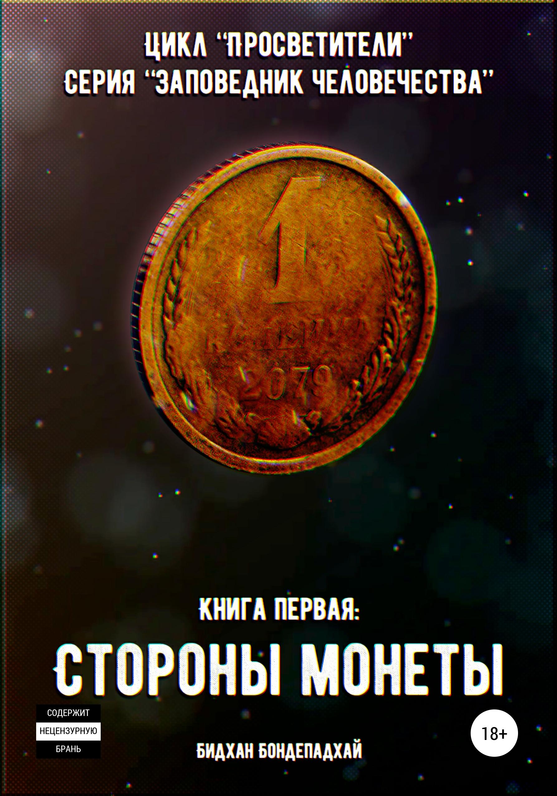 Бидхан Бондепадхай - Цикл «Просветители». Серия «Заповедник человечества». Книга первая: Стороны монеты