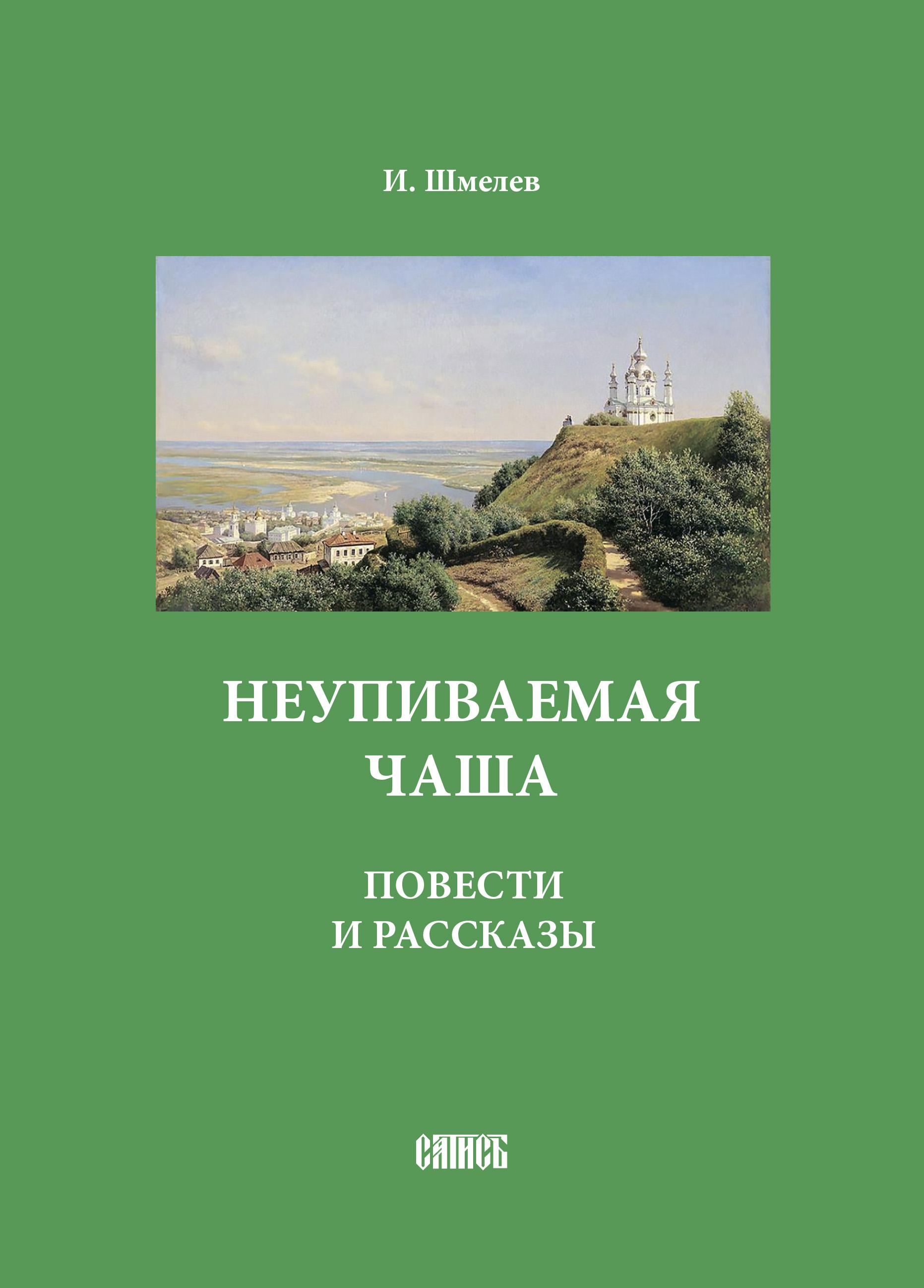 Купить книгу Неупиваемая чаша. Повести и рассказы, автора Ивана Шмелева