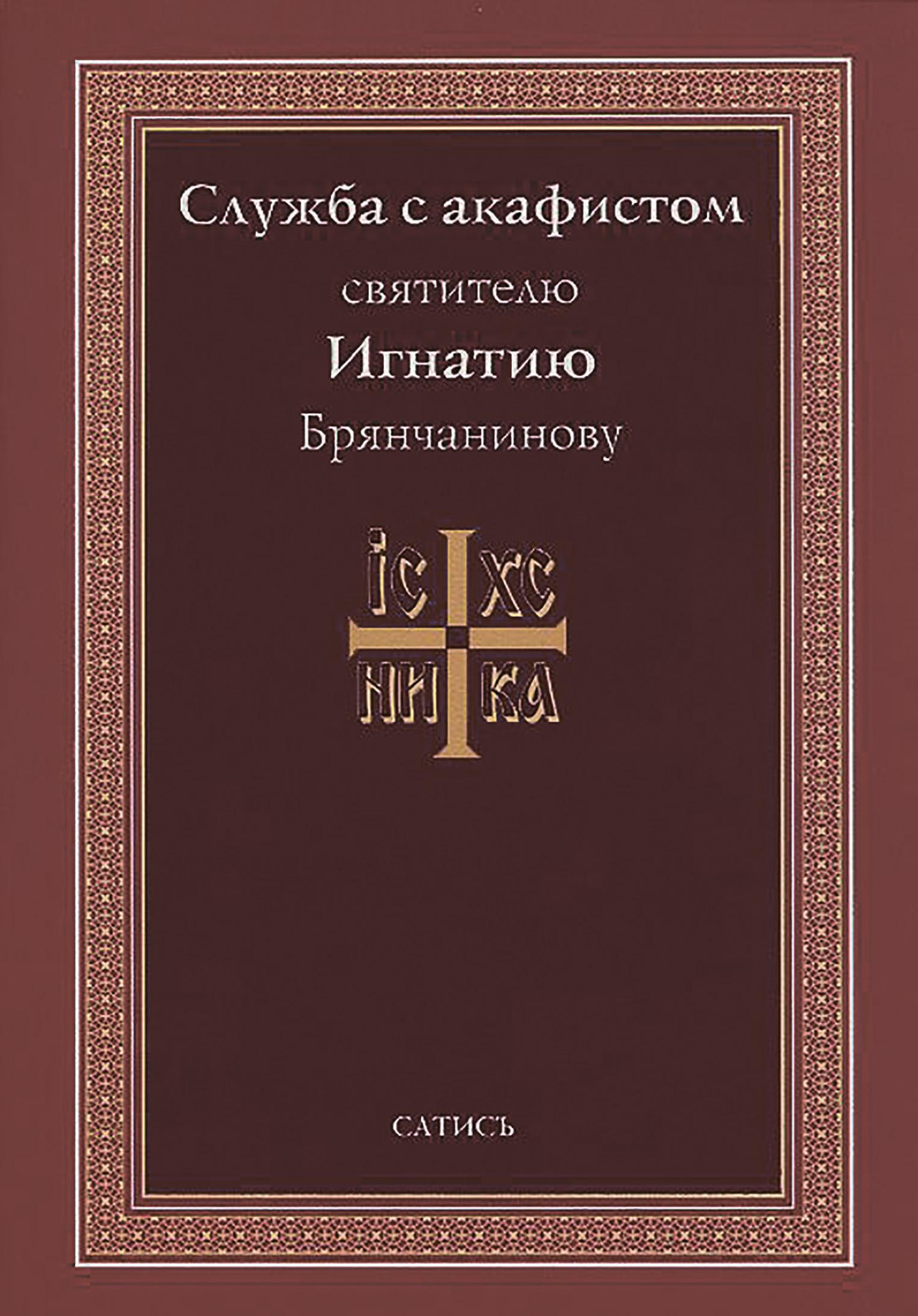 Купить книгу Служба с акафистом святителю Игнатию Брянчанинову, автора А. В. Блинского