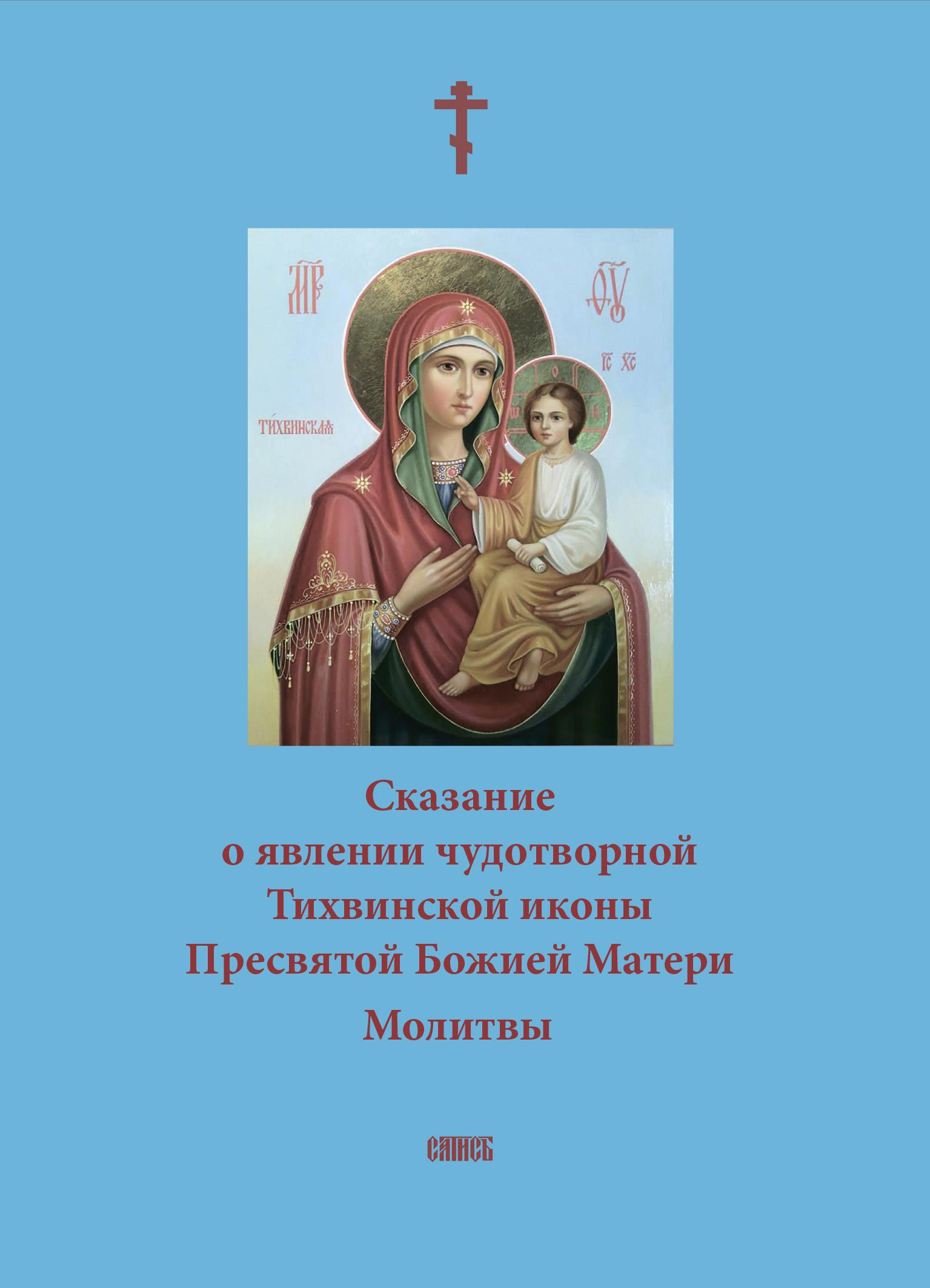 Купить книгу Сказание о явлении чудотворной Тихвинской иконы Пресвятой Божией Матери. Молитвы, автора